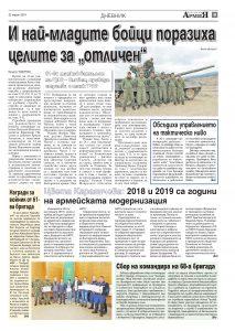 https://www.armymedia.bg/wp-content/uploads/2015/06/09.page1_-86-213x300.jpg