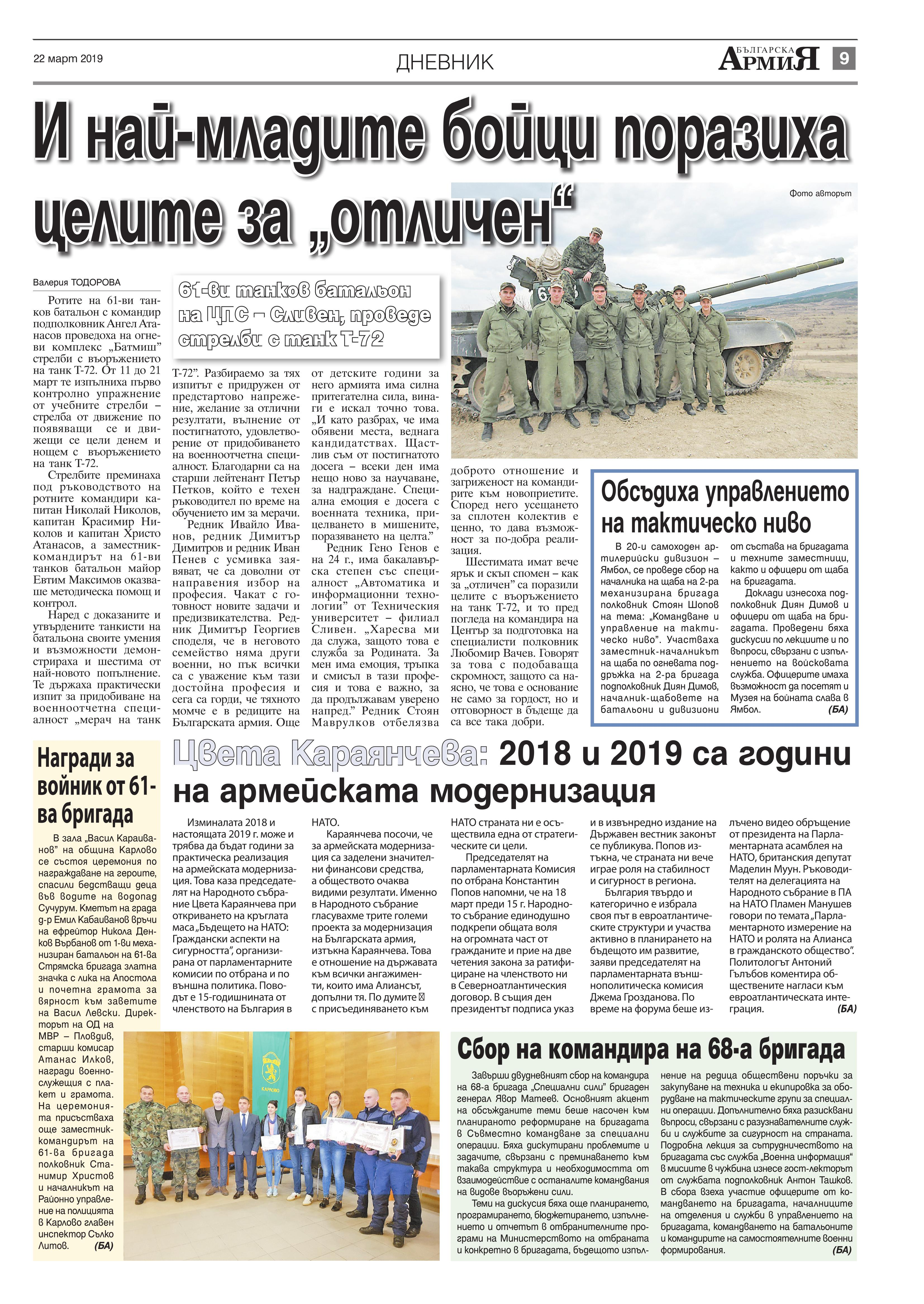 https://www.armymedia.bg/wp-content/uploads/2015/06/09.page1_-86.jpg