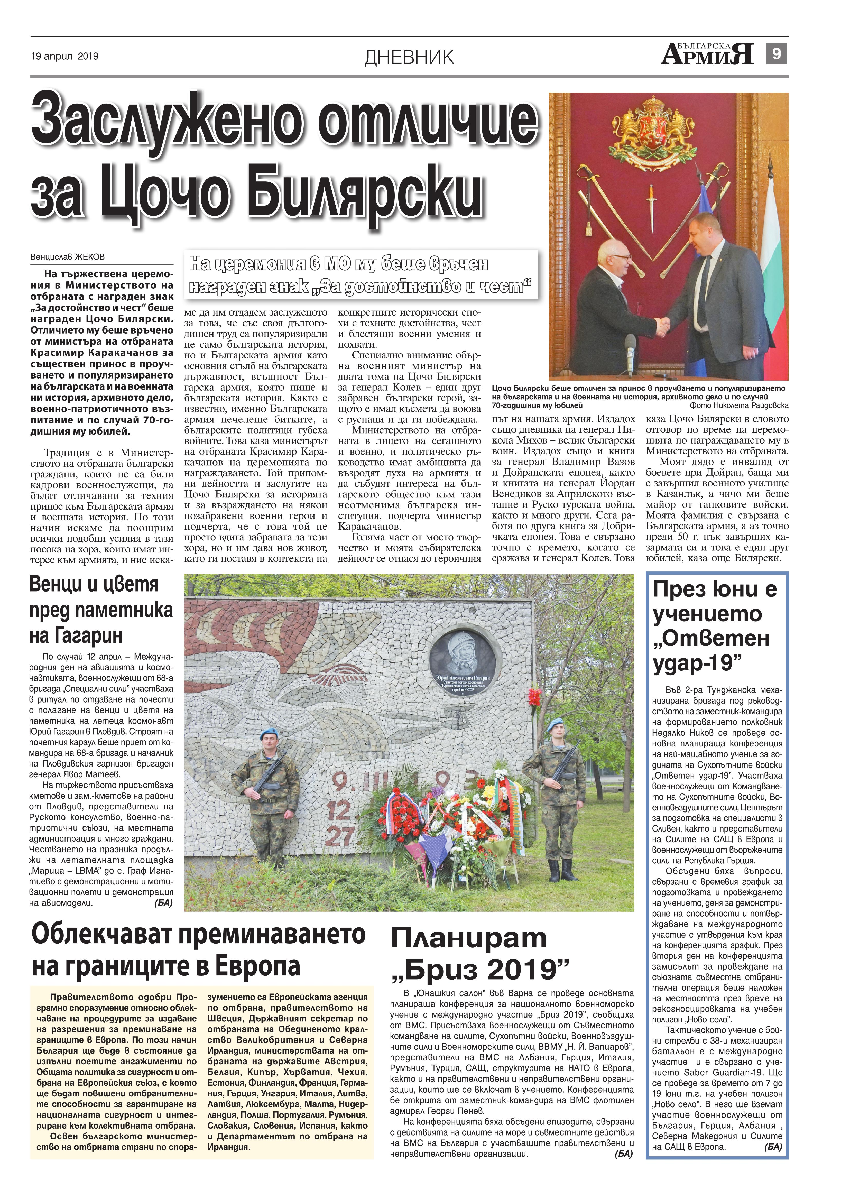 https://www.armymedia.bg/wp-content/uploads/2015/06/09.page1_-90.jpg