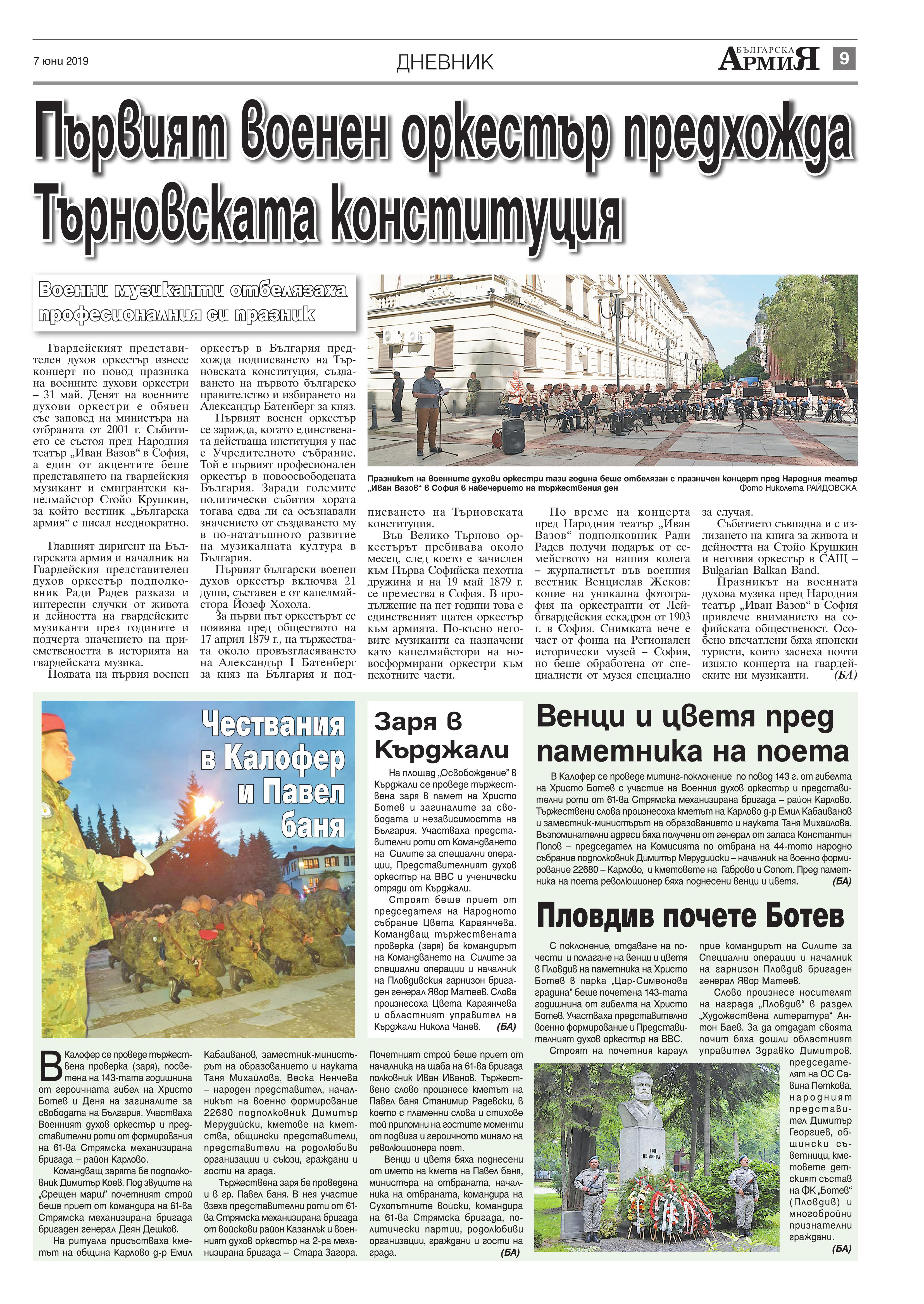 https://www.armymedia.bg/wp-content/uploads/2015/06/09.page1_-96.jpg