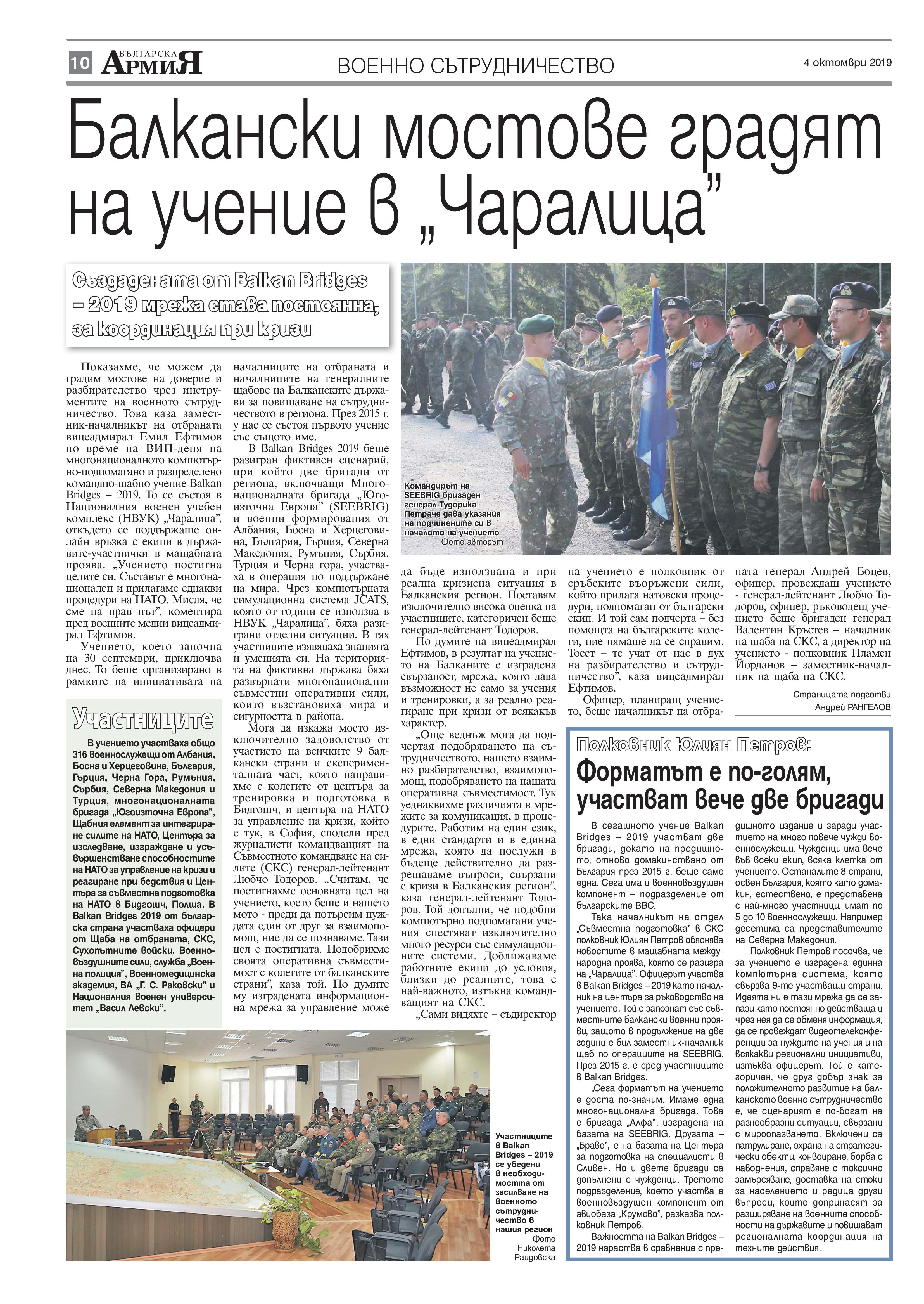 https://www.armymedia.bg/wp-content/uploads/2015/06/10-33.jpg