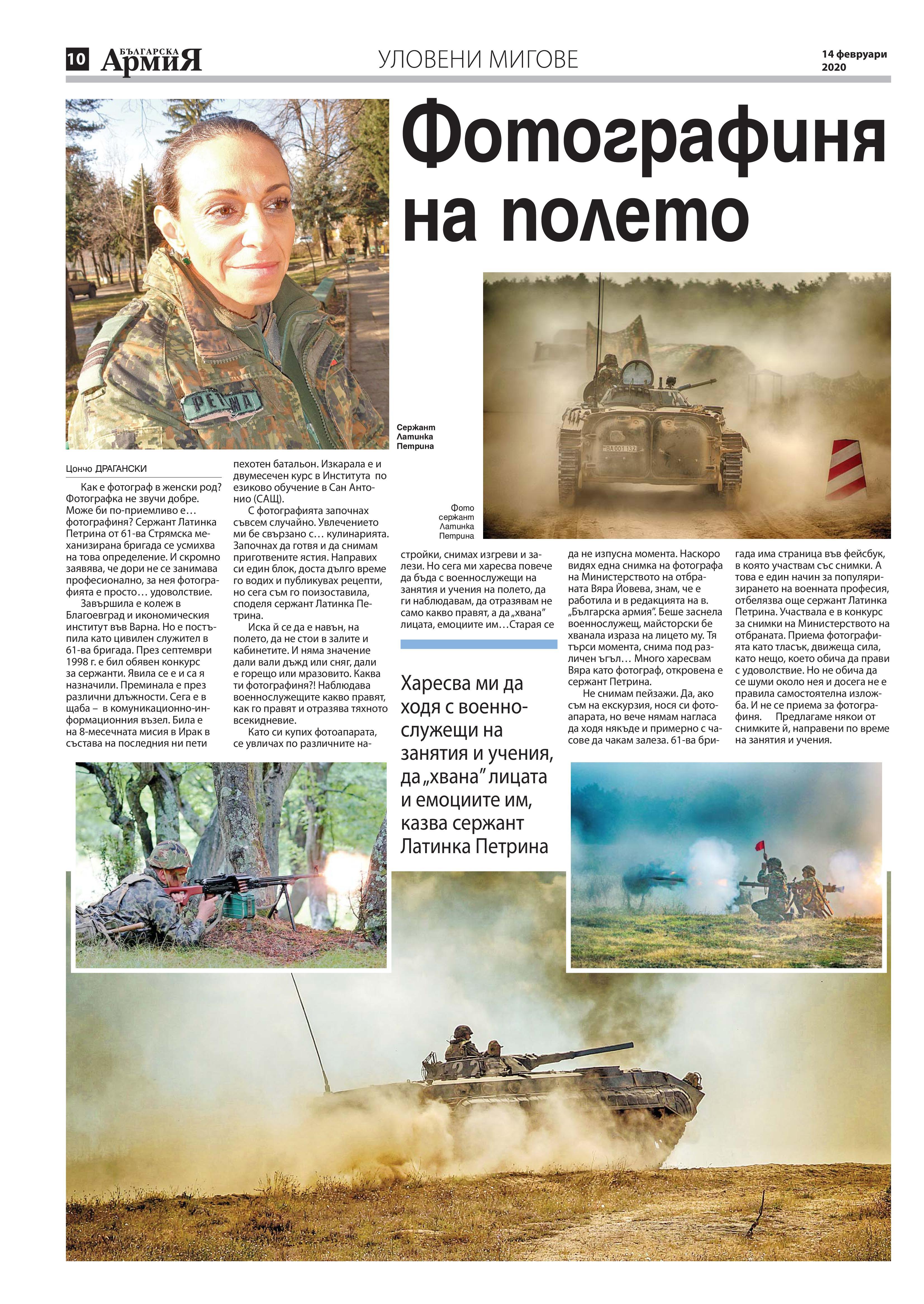 https://www.armymedia.bg/wp-content/uploads/2015/06/10-35.jpg