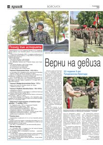 https://www.armymedia.bg/wp-content/uploads/2015/06/10-39-213x300.jpg