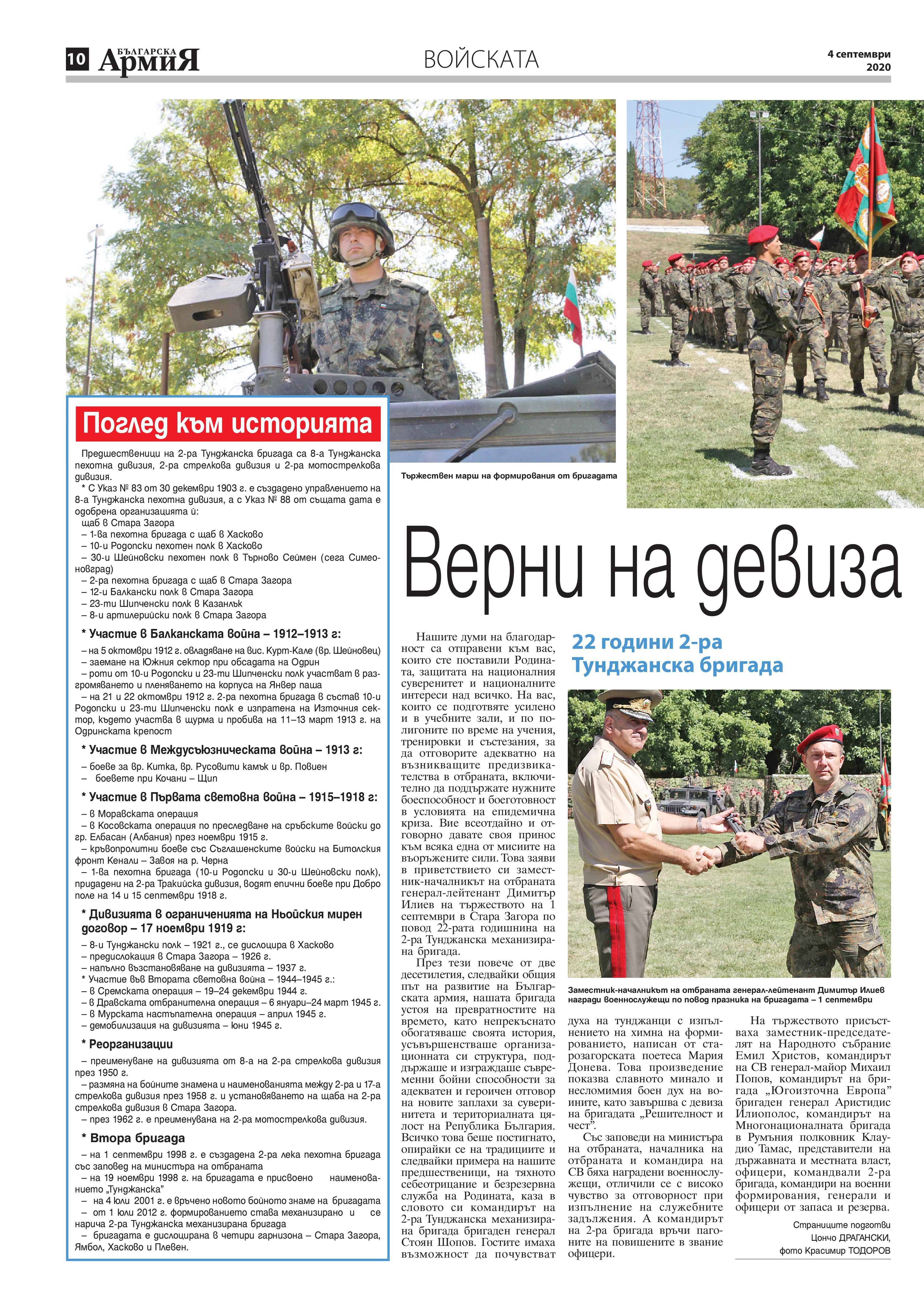 https://www.armymedia.bg/wp-content/uploads/2015/06/10-39.jpg