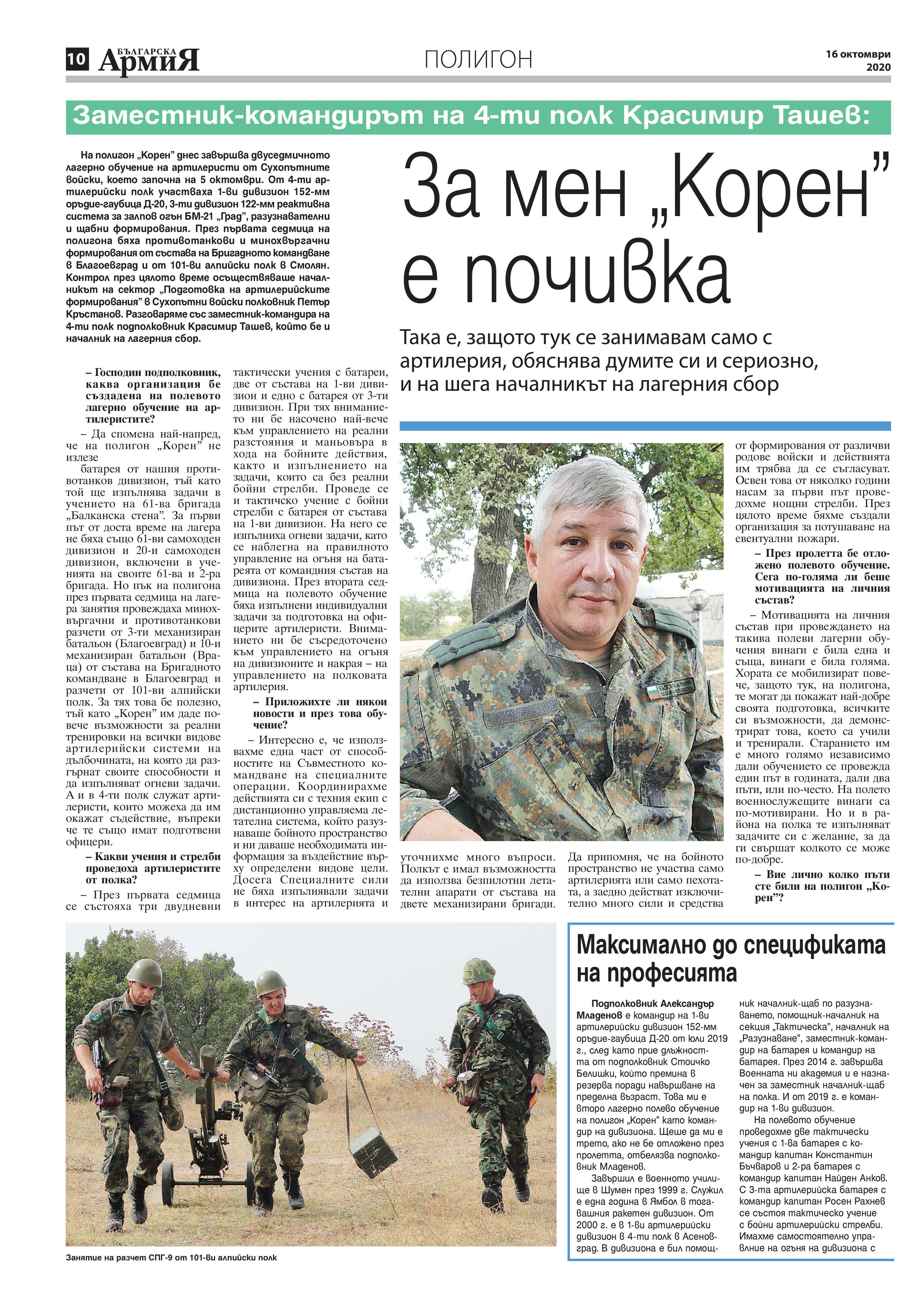 https://www.armymedia.bg/wp-content/uploads/2015/06/10-44.jpg