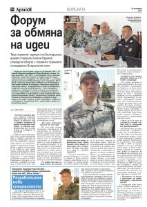 https://www.armymedia.bg/wp-content/uploads/2015/06/10-46-213x300.jpg