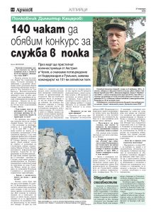 https://www.armymedia.bg/wp-content/uploads/2015/06/10-50-213x300.jpg