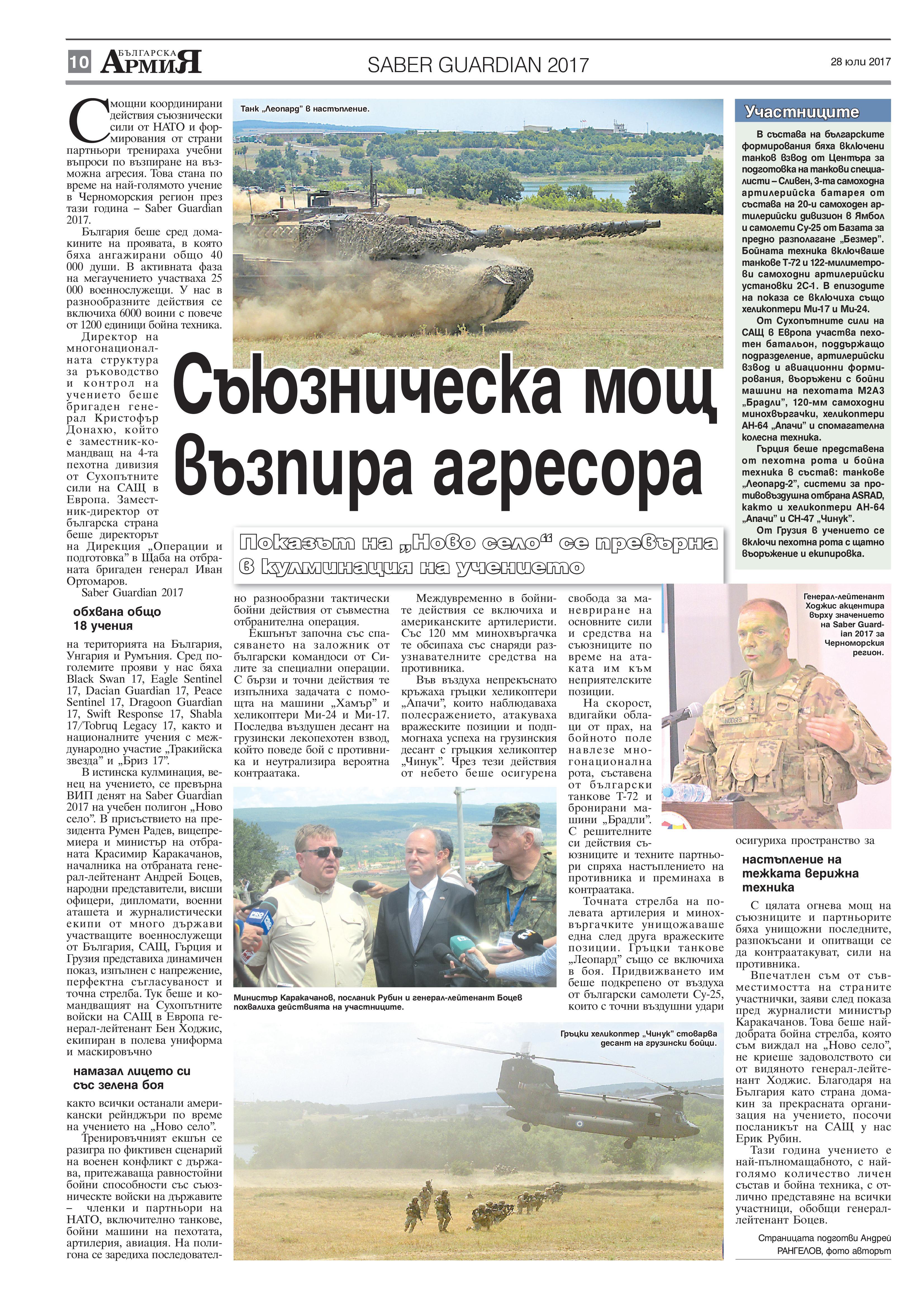 https://www.armymedia.bg/wp-content/uploads/2015/06/10-7.jpg