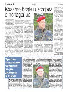 https://www.armymedia.bg/wp-content/uploads/2015/06/10.page1_-100-213x300.jpg