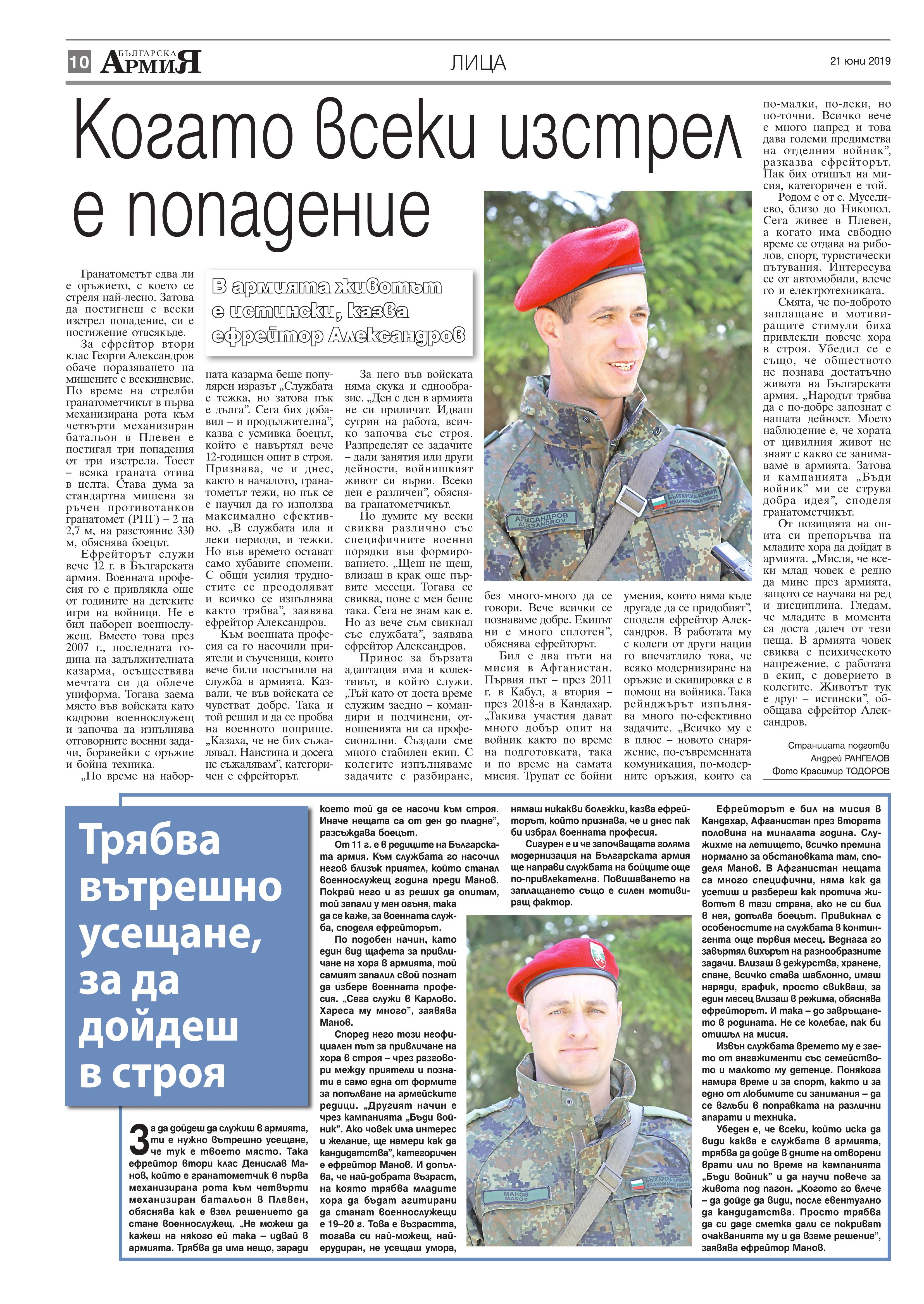 https://www.armymedia.bg/wp-content/uploads/2015/06/10.page1_-100.jpg