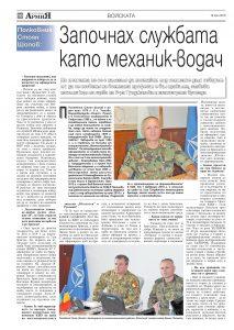 https://www.armymedia.bg/wp-content/uploads/2015/06/10.page1_-103-213x300.jpg