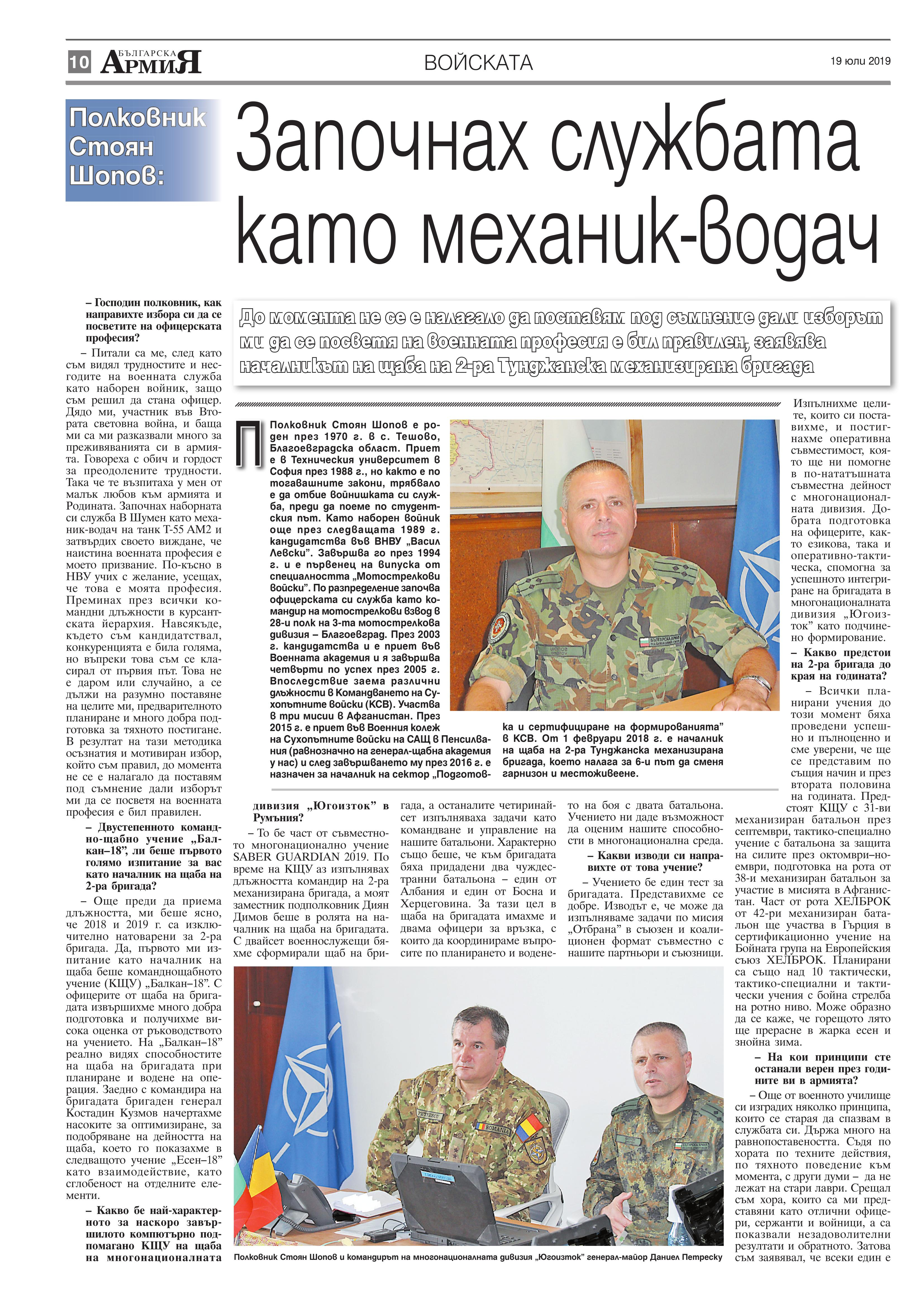 https://www.armymedia.bg/wp-content/uploads/2015/06/10.page1_-103.jpg