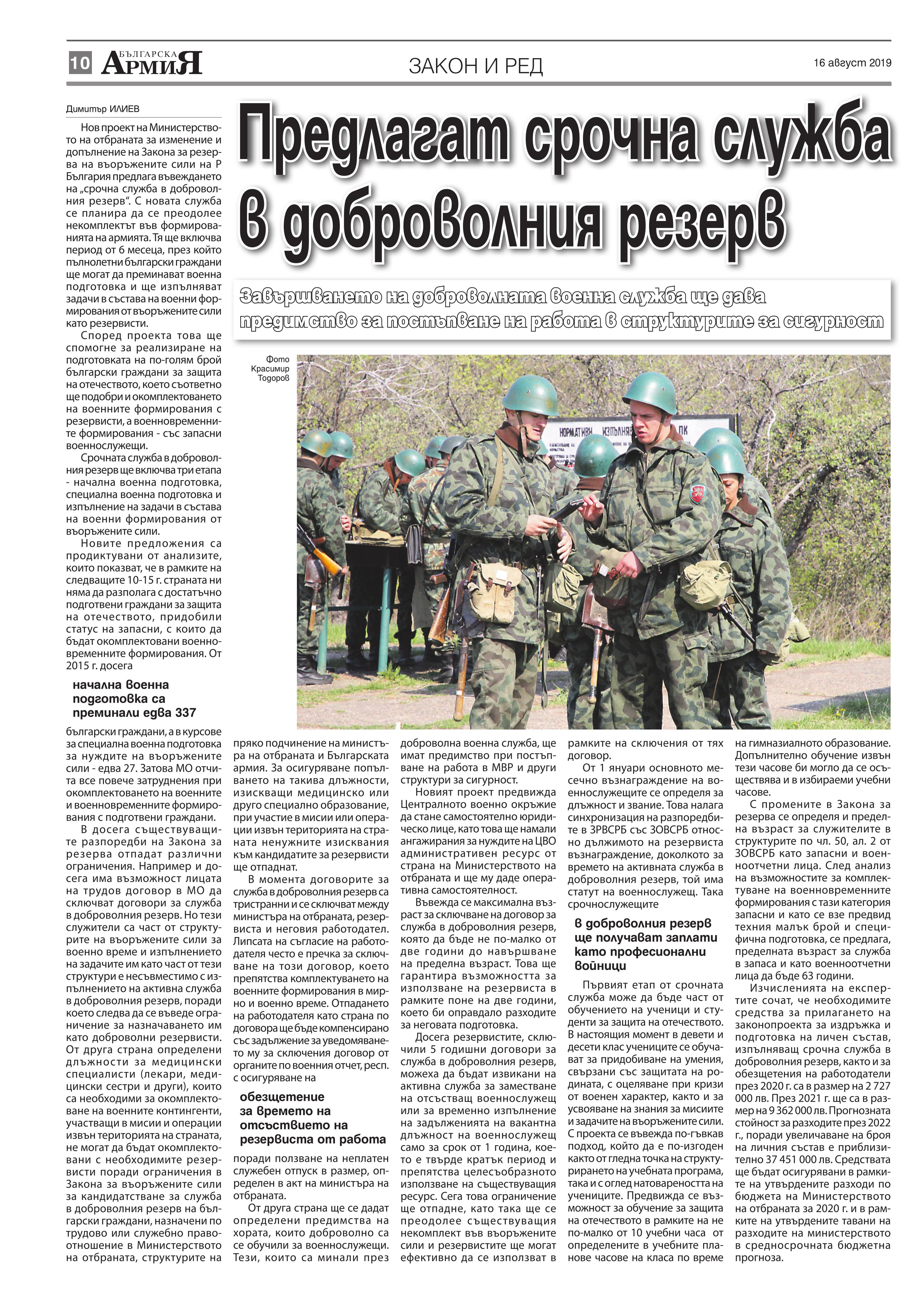 https://www.armymedia.bg/wp-content/uploads/2015/06/10.page1_-107.jpg