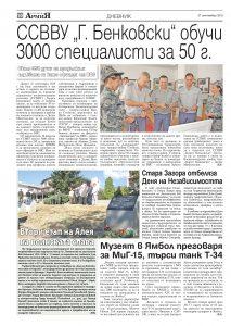 https://www.armymedia.bg/wp-content/uploads/2015/06/10.page1_-110-213x300.jpg