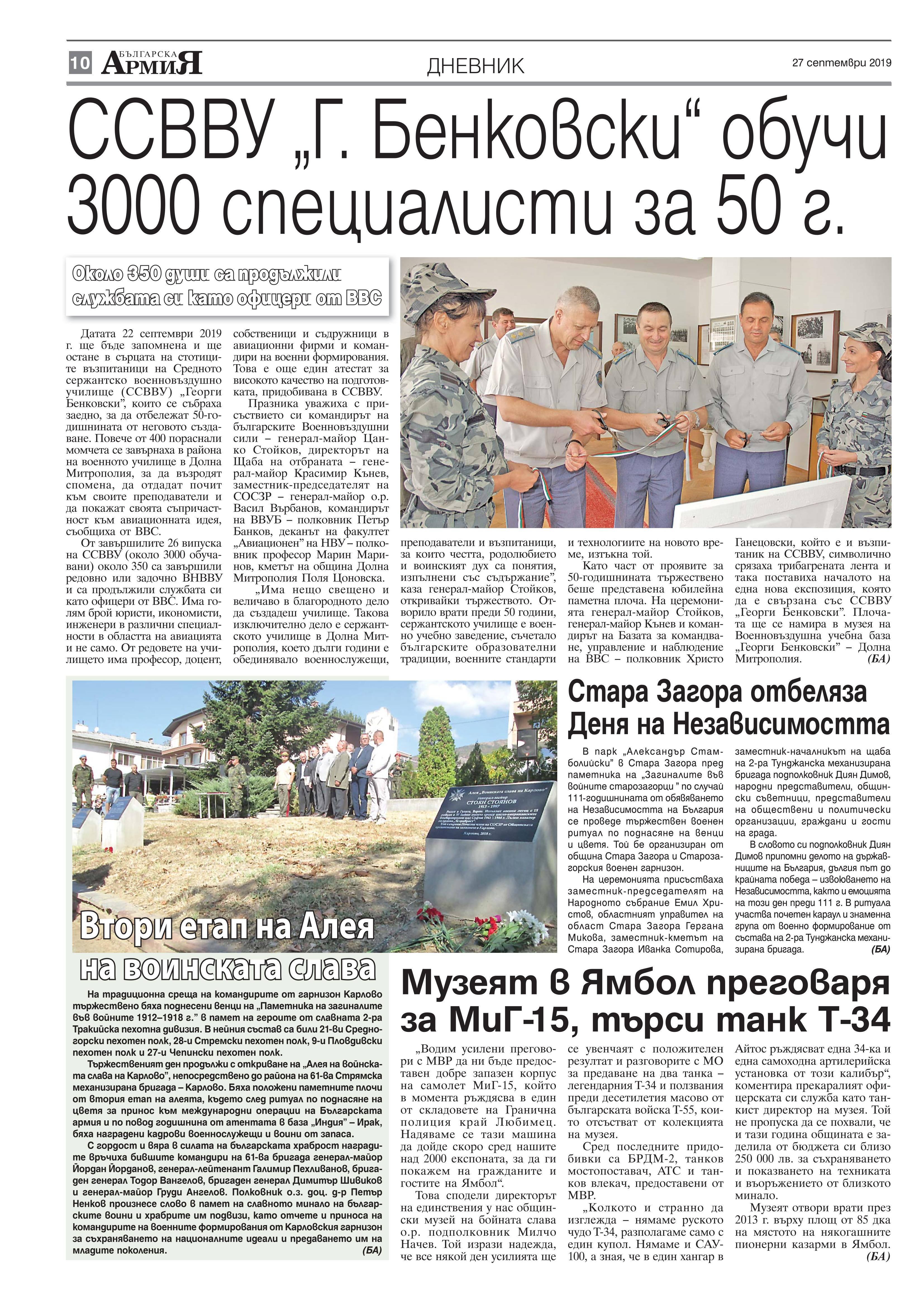 https://www.armymedia.bg/wp-content/uploads/2015/06/10.page1_-110.jpg