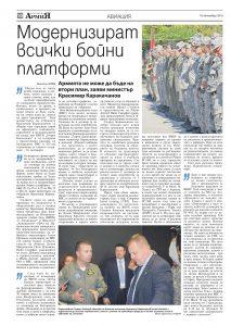 https://www.armymedia.bg/wp-content/uploads/2015/06/10.page1_-112-213x300.jpg