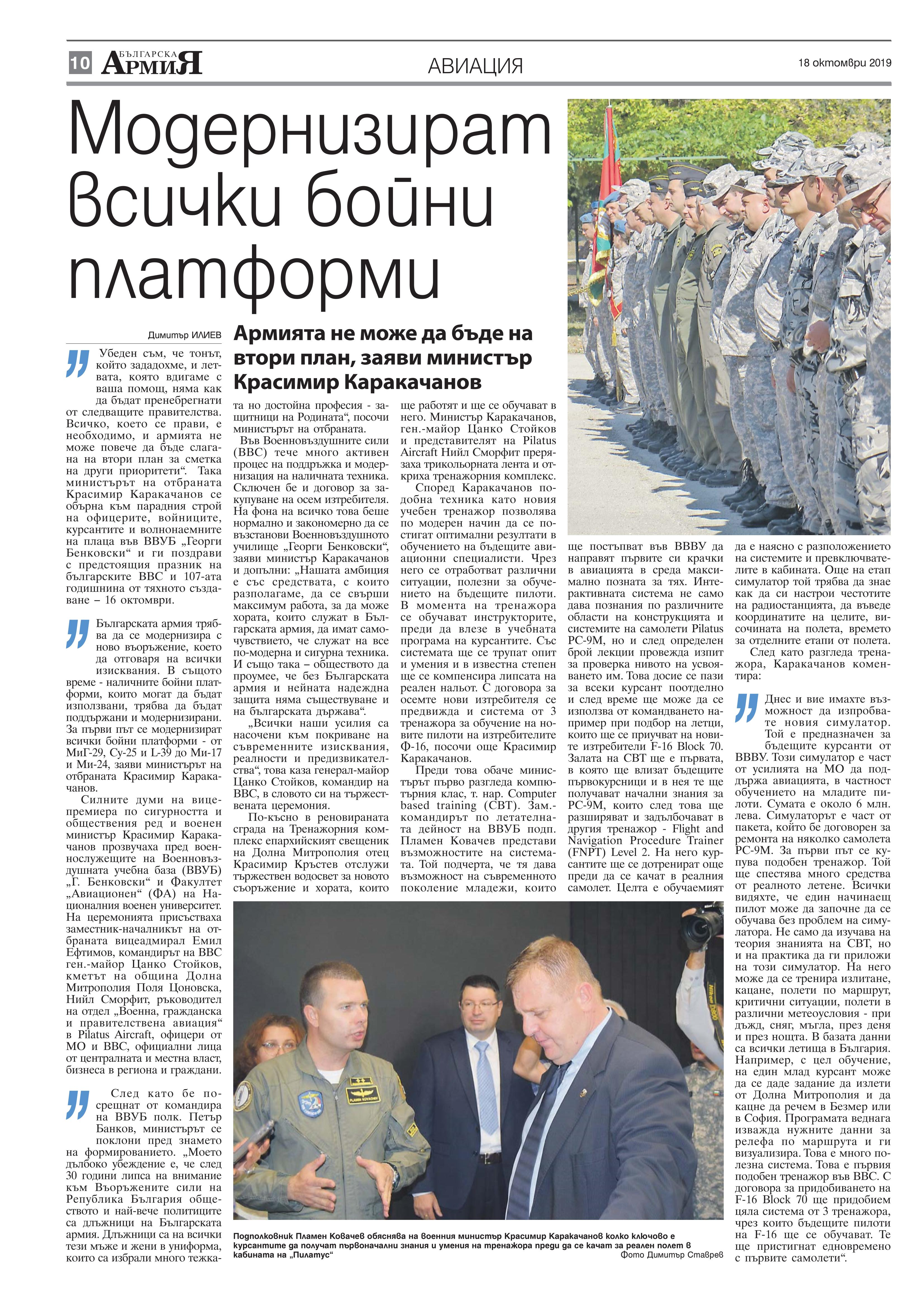 https://www.armymedia.bg/wp-content/uploads/2015/06/10.page1_-112.jpg
