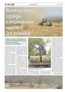 https://www.armymedia.bg/wp-content/uploads/2015/06/10.page1_-113-213x300.jpg