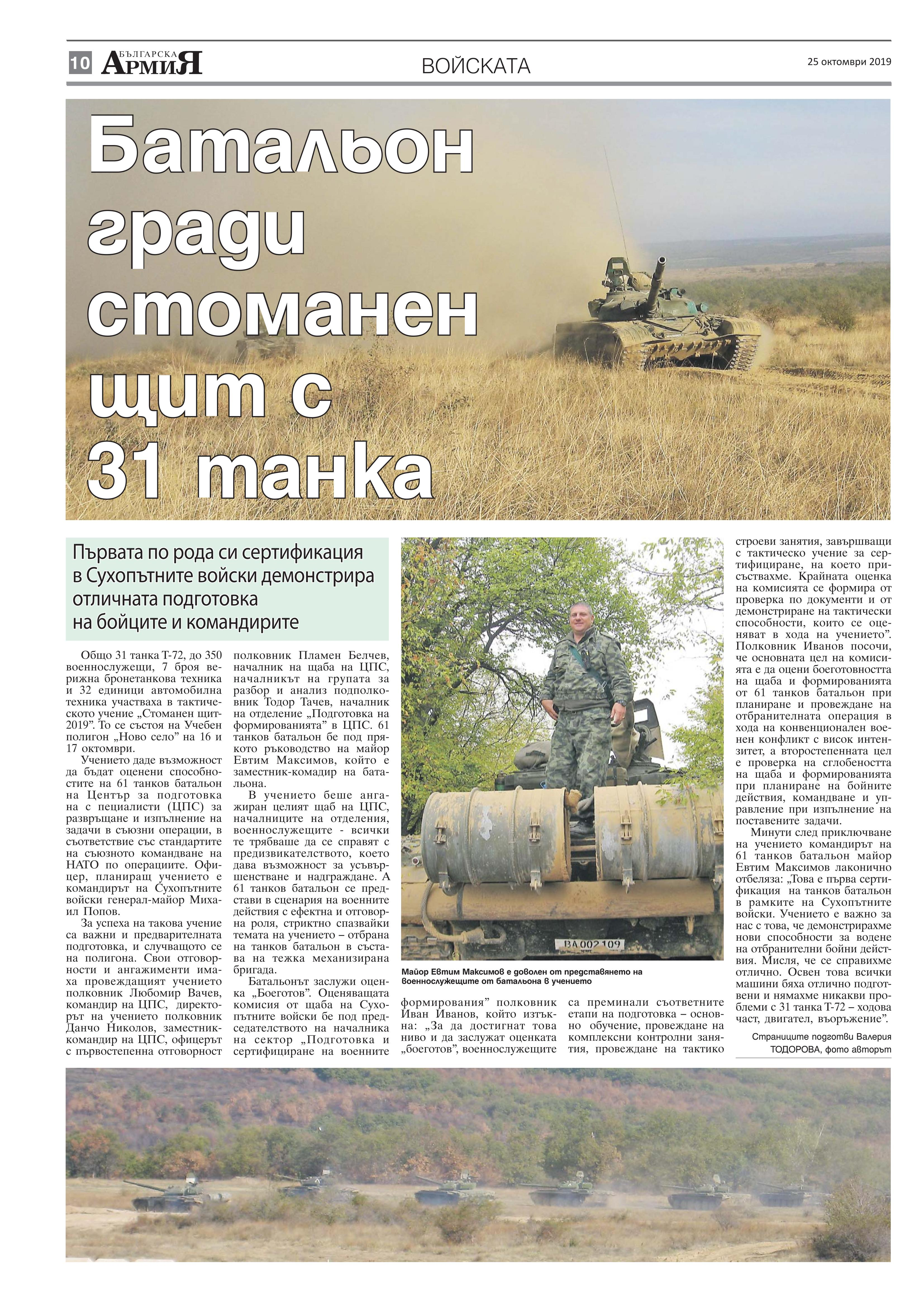 https://www.armymedia.bg/wp-content/uploads/2015/06/10.page1_-113.jpg