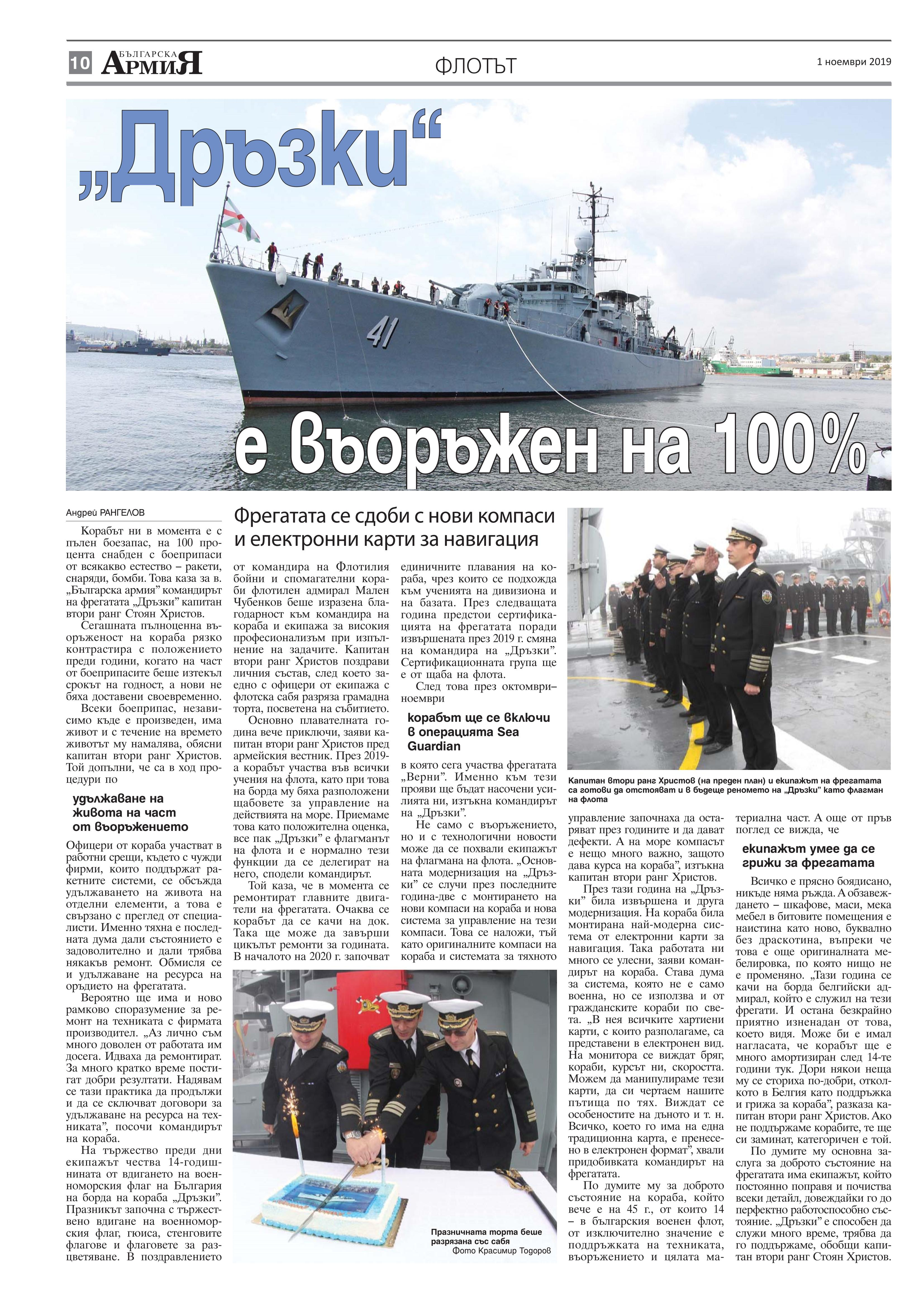 https://www.armymedia.bg/wp-content/uploads/2015/06/10.page1_-114.jpg