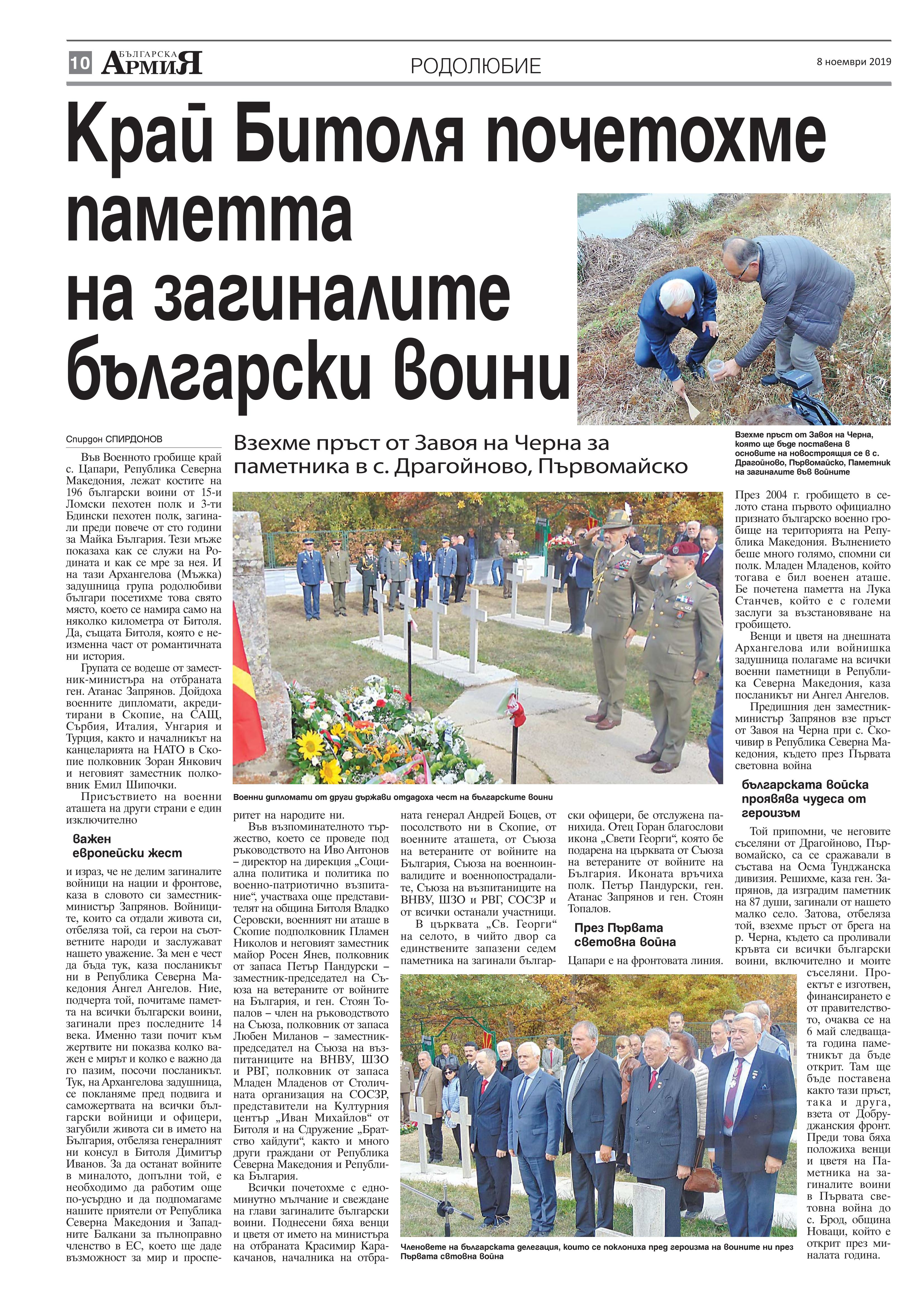 https://www.armymedia.bg/wp-content/uploads/2015/06/10.page1_-115.jpg
