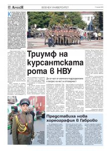https://www.armymedia.bg/wp-content/uploads/2015/06/10.page1_-123-213x300.jpg