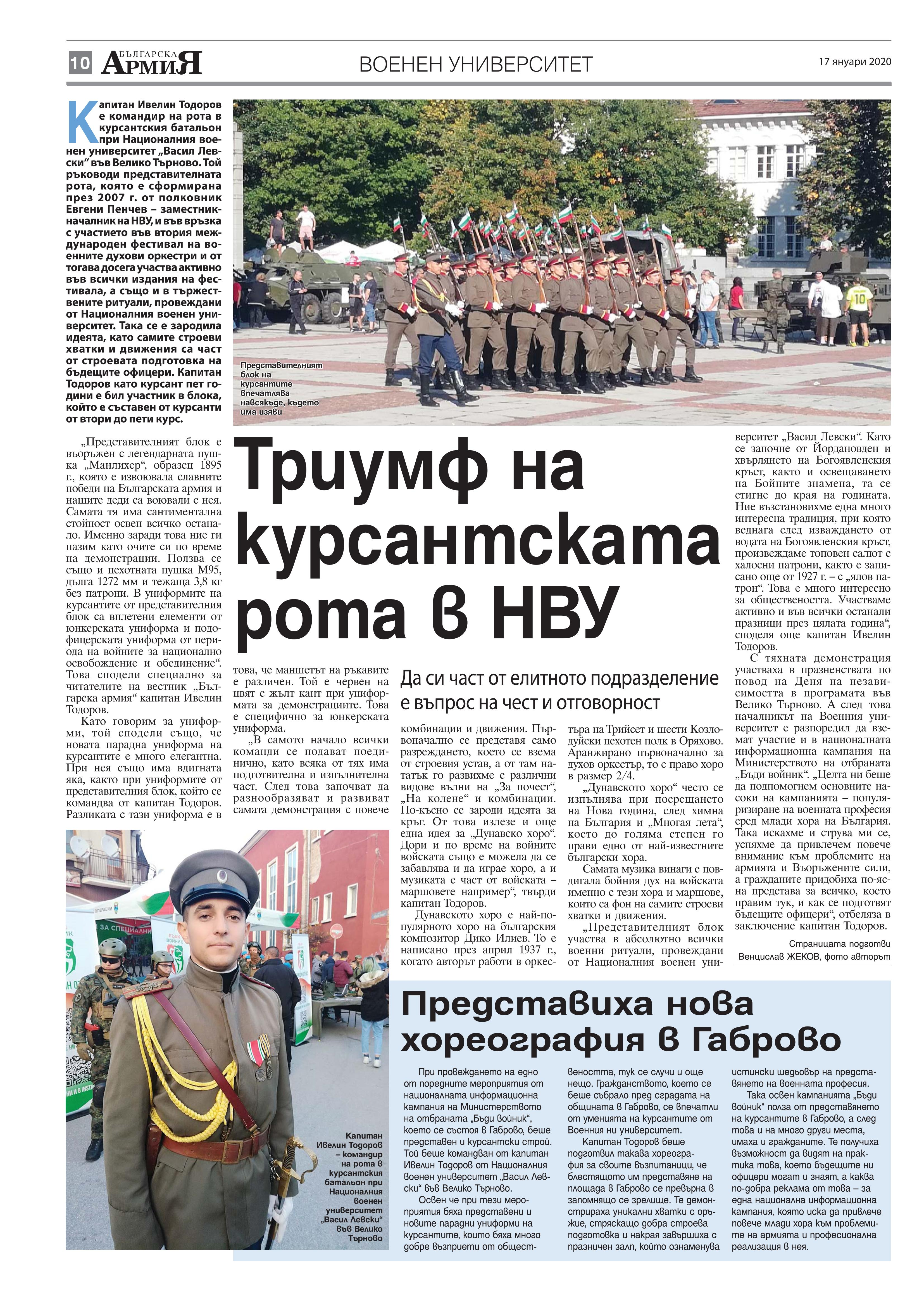 https://www.armymedia.bg/wp-content/uploads/2015/06/10.page1_-123.jpg