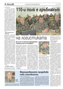 https://www.armymedia.bg/wp-content/uploads/2015/06/10.page1_-124-213x300.jpg