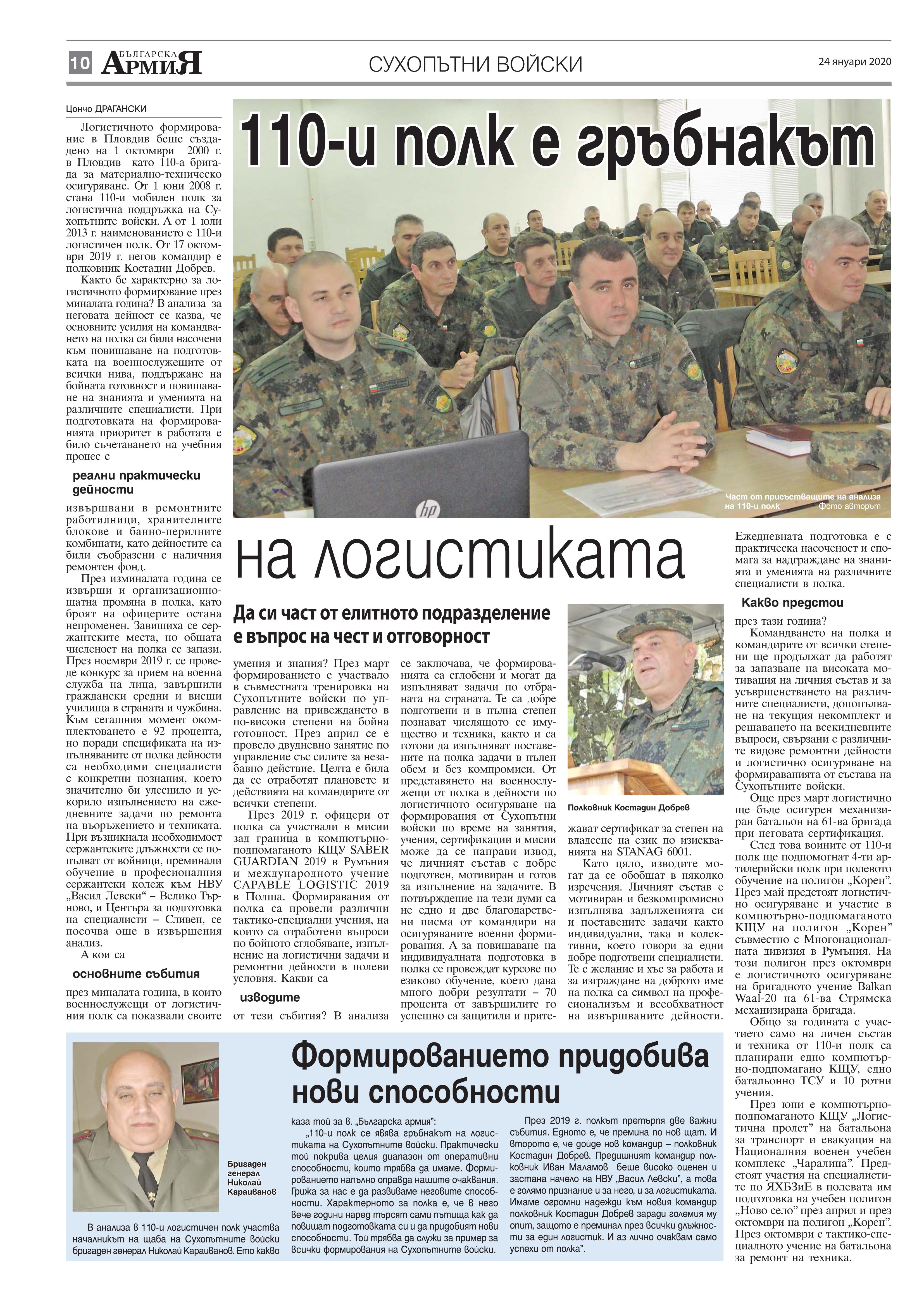 https://www.armymedia.bg/wp-content/uploads/2015/06/10.page1_-124.jpg