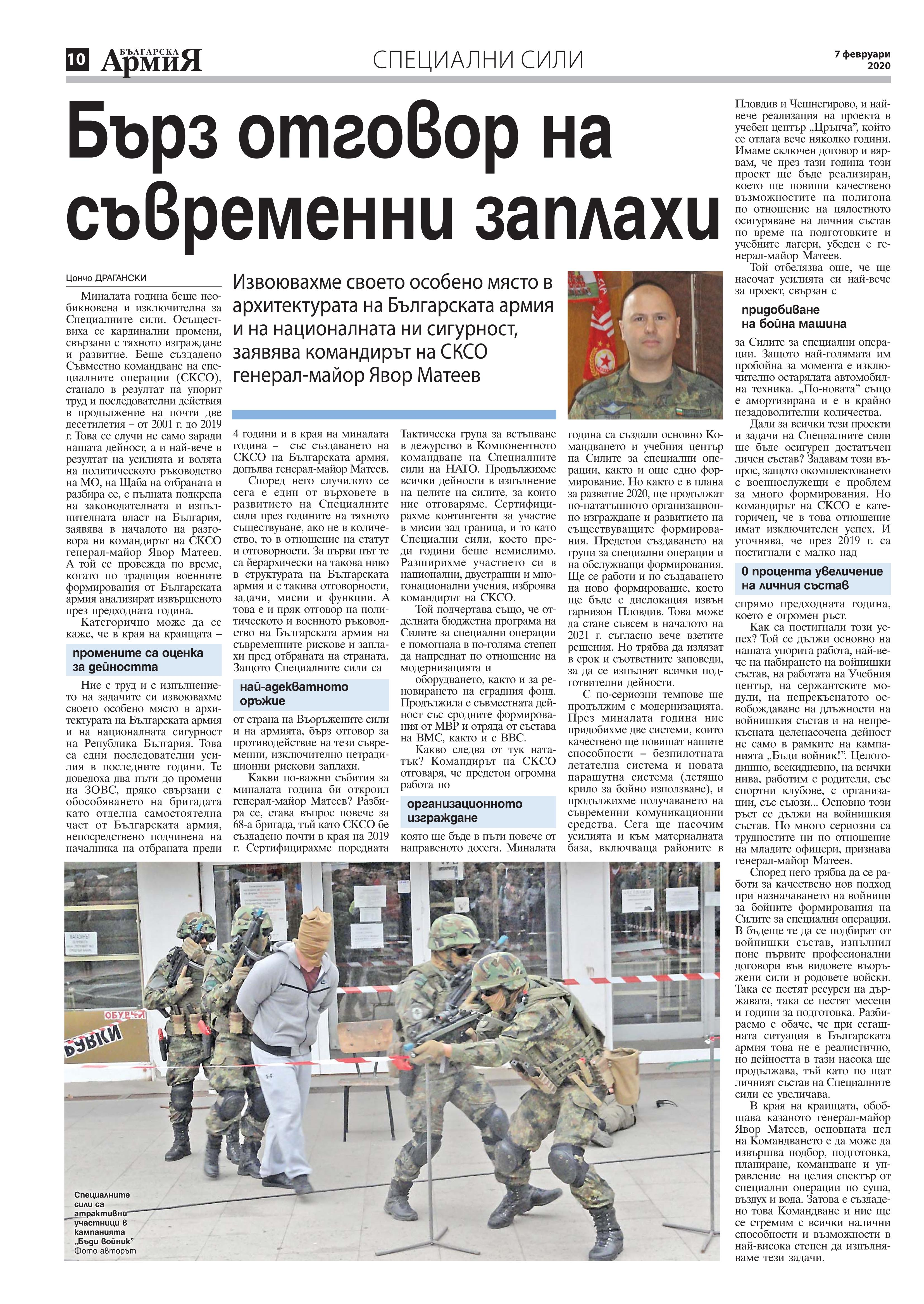https://www.armymedia.bg/wp-content/uploads/2015/06/10.page1_-126.jpg