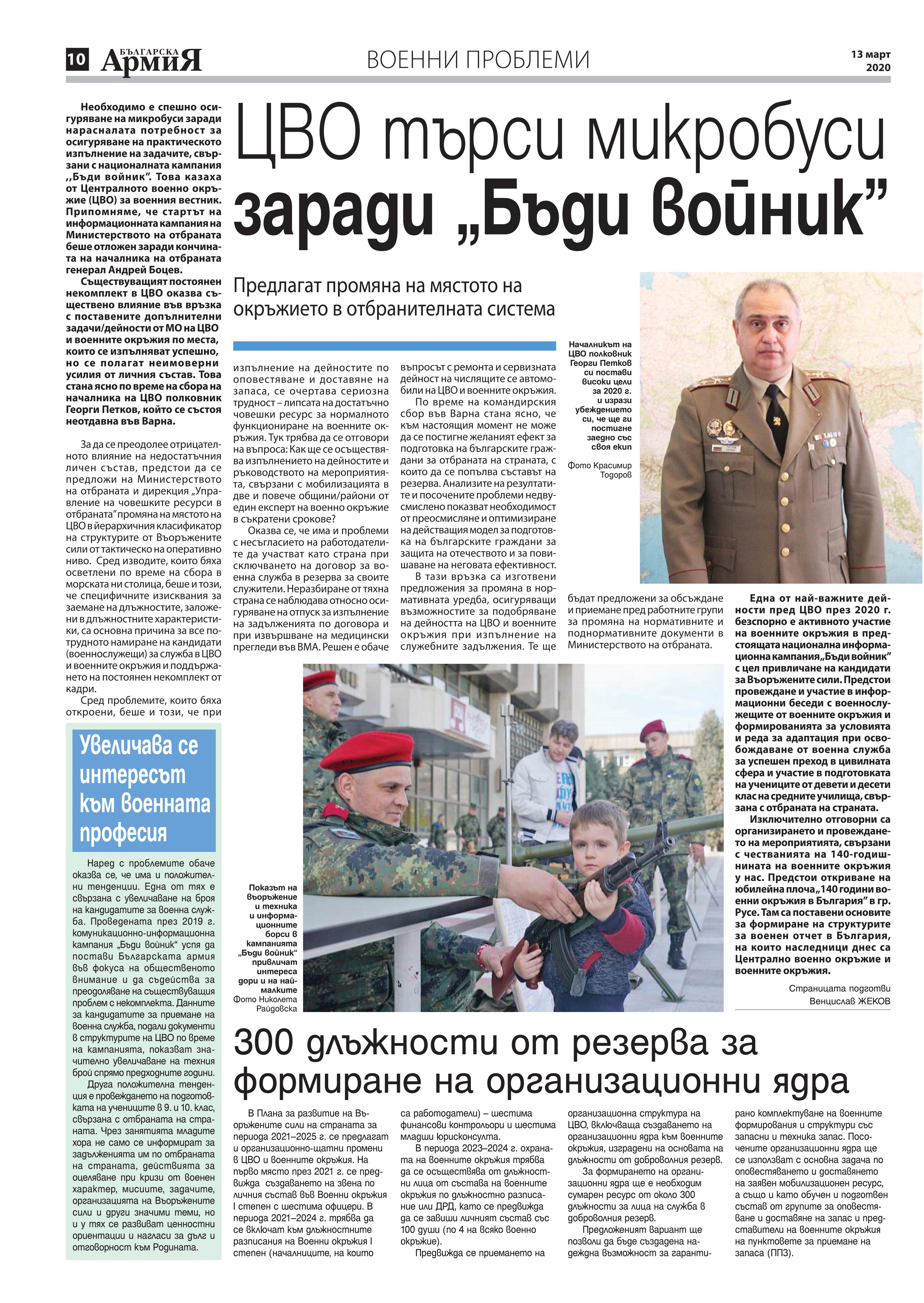 https://www.armymedia.bg/wp-content/uploads/2015/06/10.page1_-130.jpg
