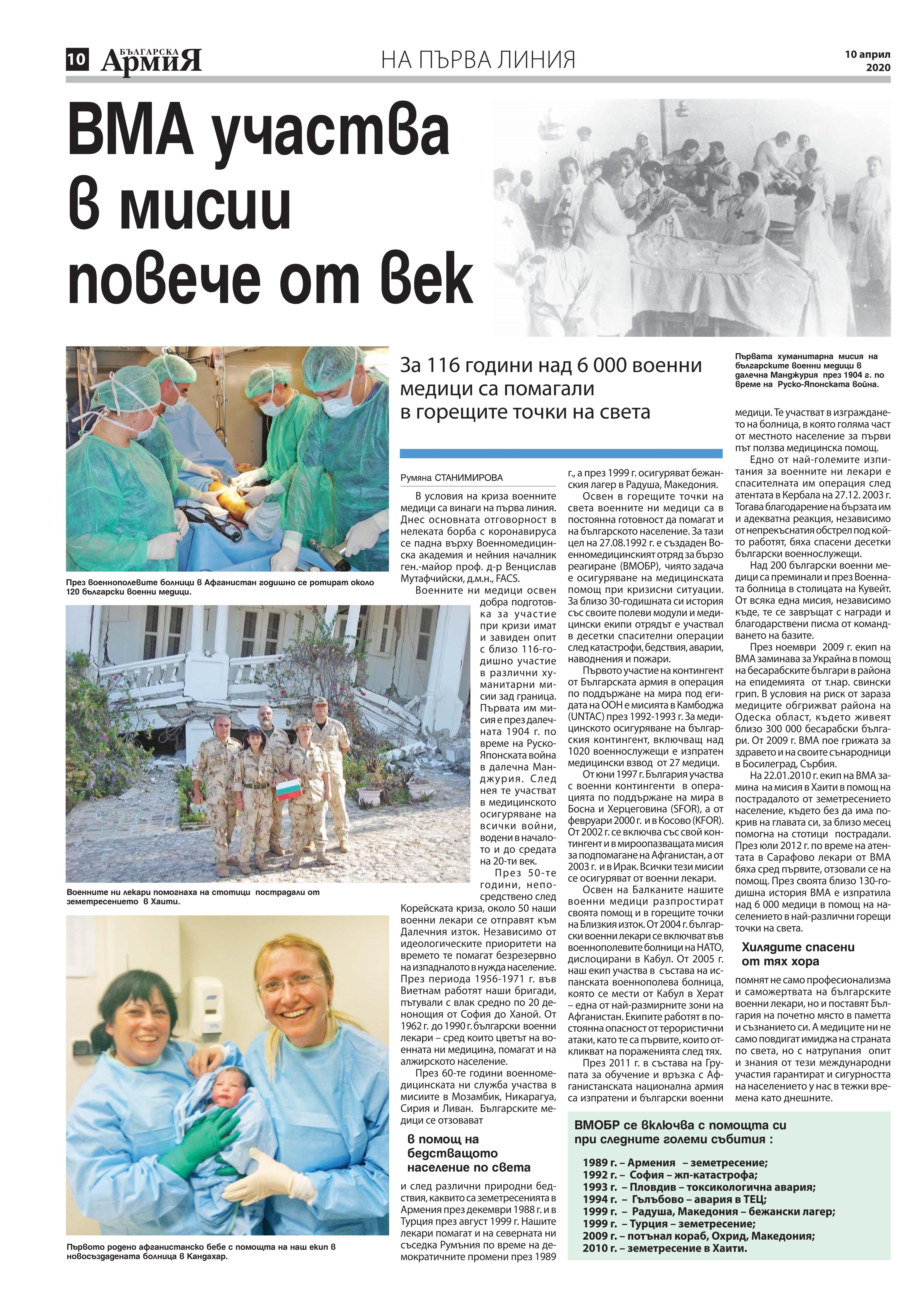 https://www.armymedia.bg/wp-content/uploads/2015/06/10.page1_-134.jpg