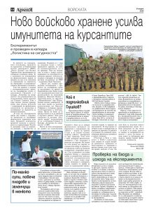 https://www.armymedia.bg/wp-content/uploads/2015/06/10.page1_-136-213x300.jpg