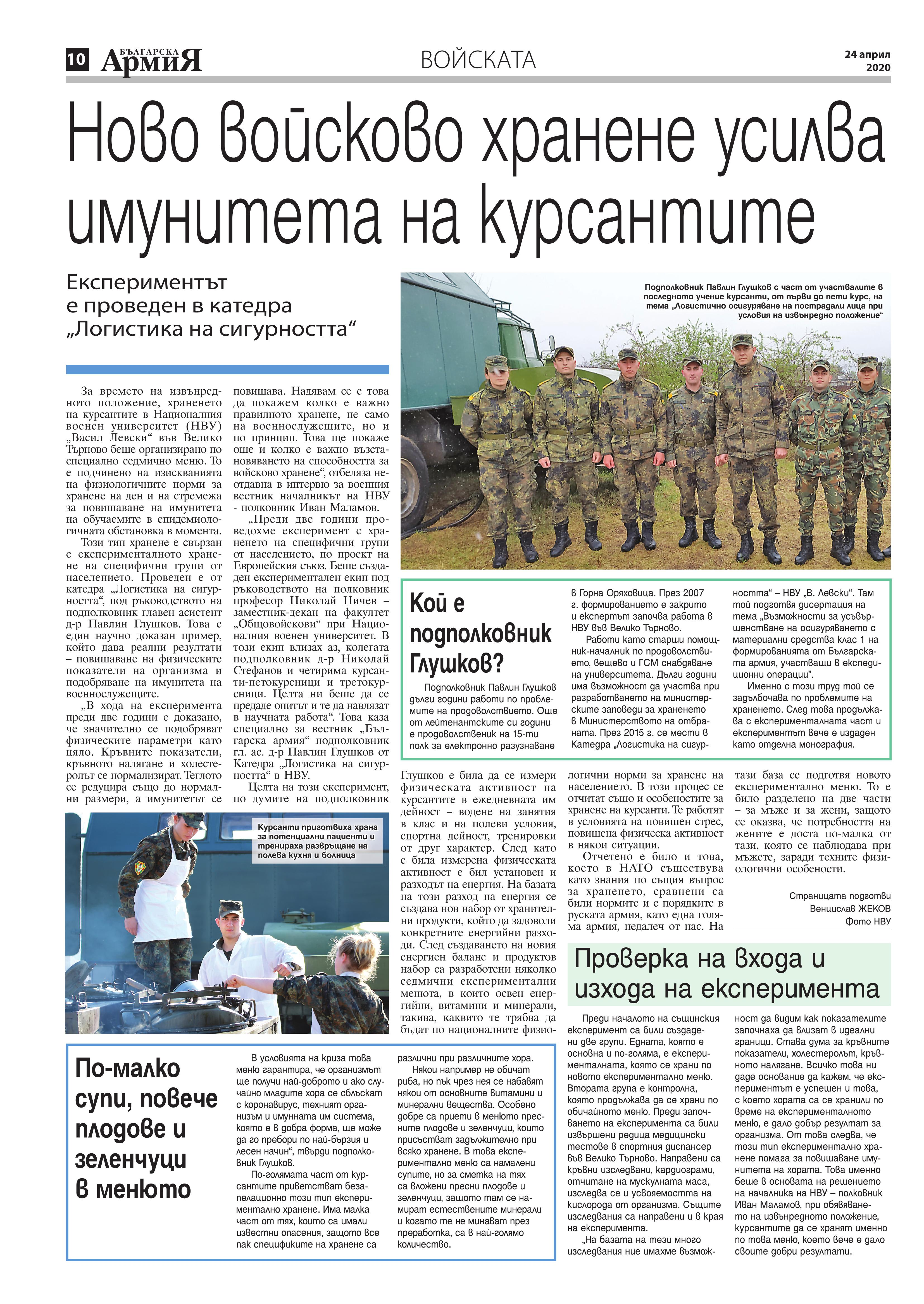 https://www.armymedia.bg/wp-content/uploads/2015/06/10.page1_-136.jpg