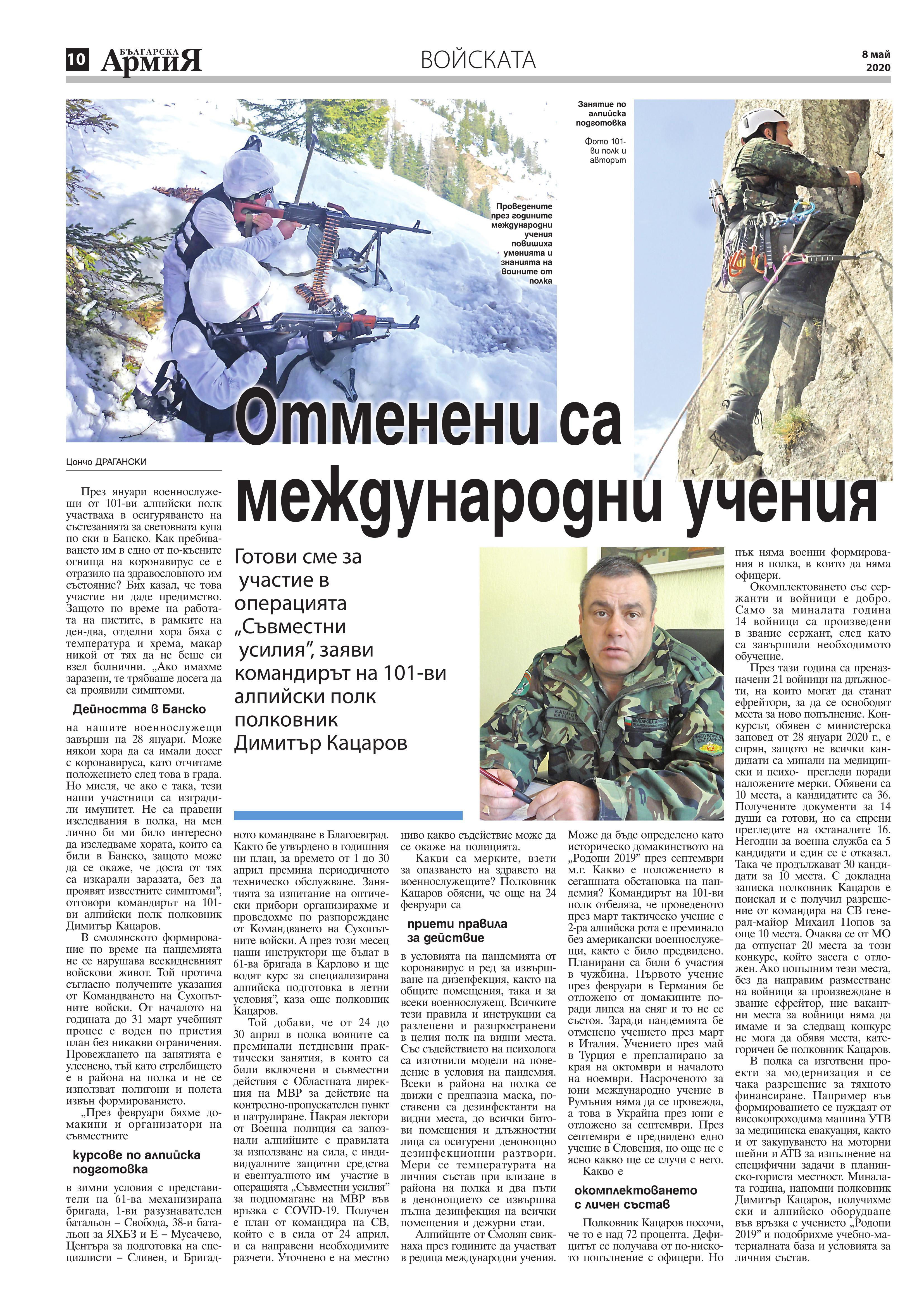 https://www.armymedia.bg/wp-content/uploads/2015/06/10.page1_-138.jpg