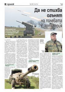 https://www.armymedia.bg/wp-content/uploads/2015/06/10.page1_-141-213x300.jpg
