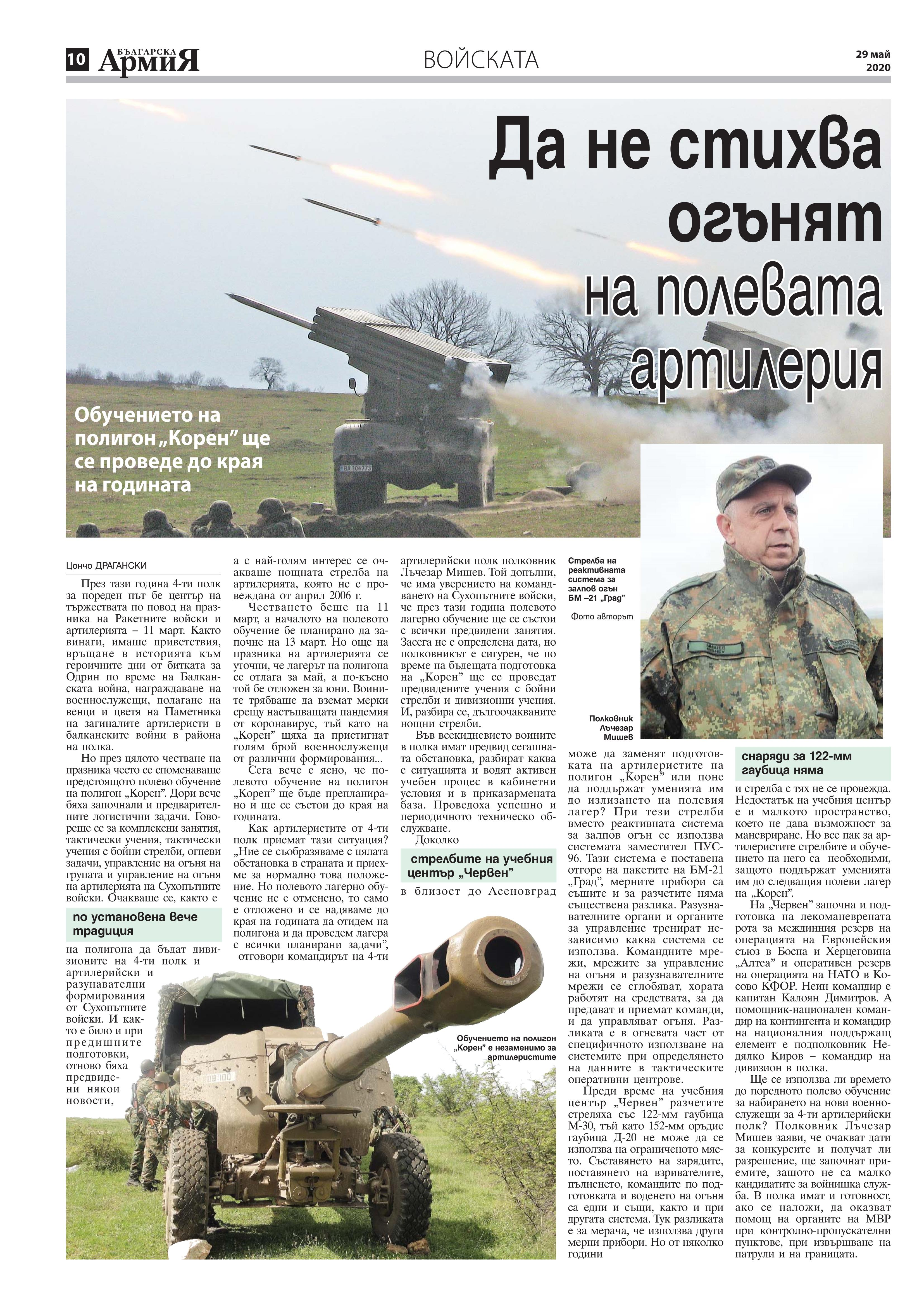 https://www.armymedia.bg/wp-content/uploads/2015/06/10.page1_-141.jpg