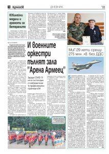 https://www.armymedia.bg/wp-content/uploads/2015/06/10.page1_-142-213x300.jpg
