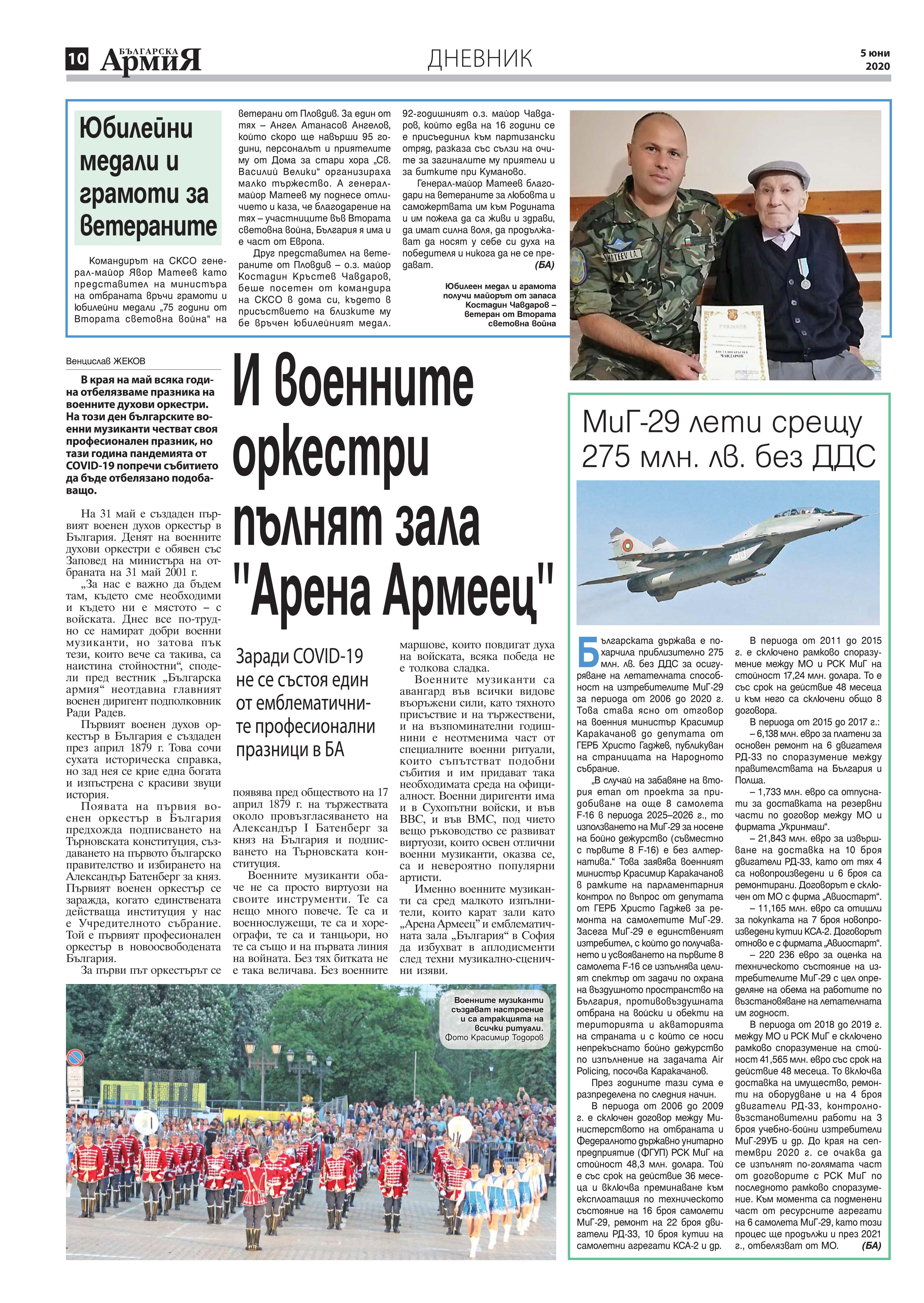 https://www.armymedia.bg/wp-content/uploads/2015/06/10.page1_-142.jpg