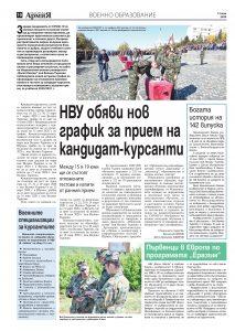 https://www.armymedia.bg/wp-content/uploads/2015/06/10.page1_-143-213x300.jpg