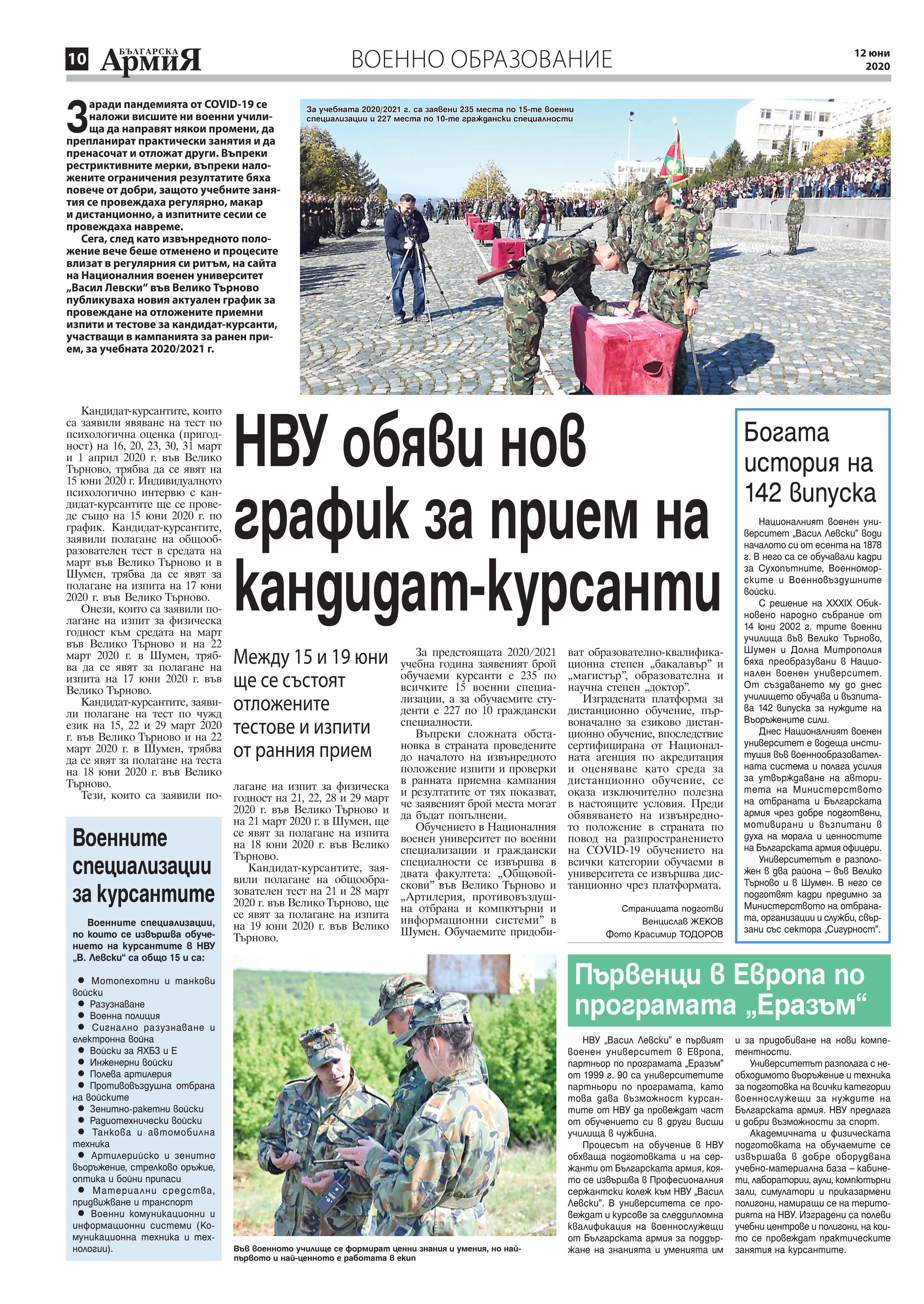 https://www.armymedia.bg/wp-content/uploads/2015/06/10.page1_-143.jpg