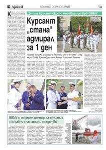 https://www.armymedia.bg/wp-content/uploads/2015/06/10.page1_-144-213x300.jpg