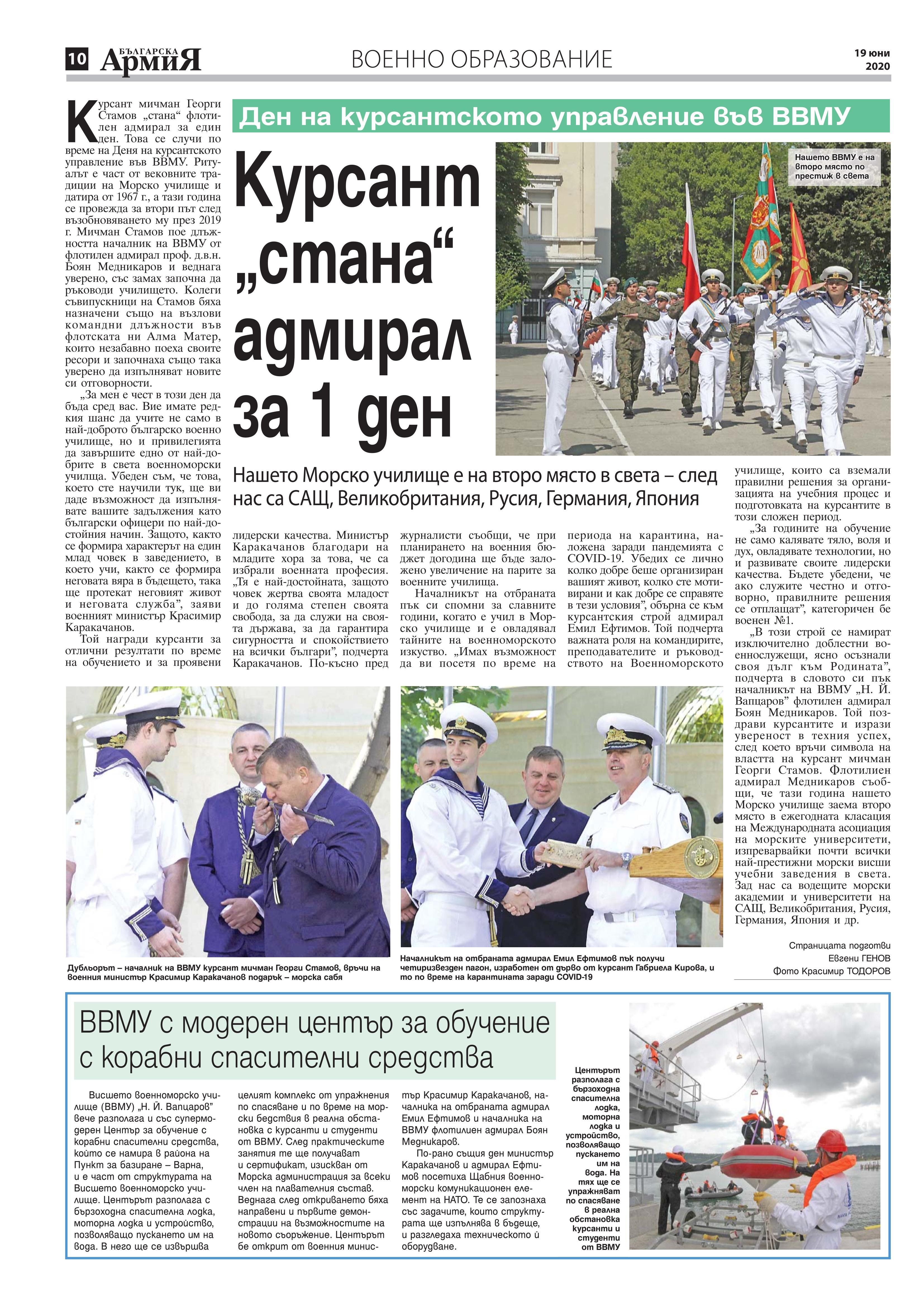 https://www.armymedia.bg/wp-content/uploads/2015/06/10.page1_-144.jpg