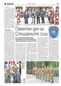 https://www.armymedia.bg/wp-content/uploads/2015/06/10.page1_-146-213x300.jpg