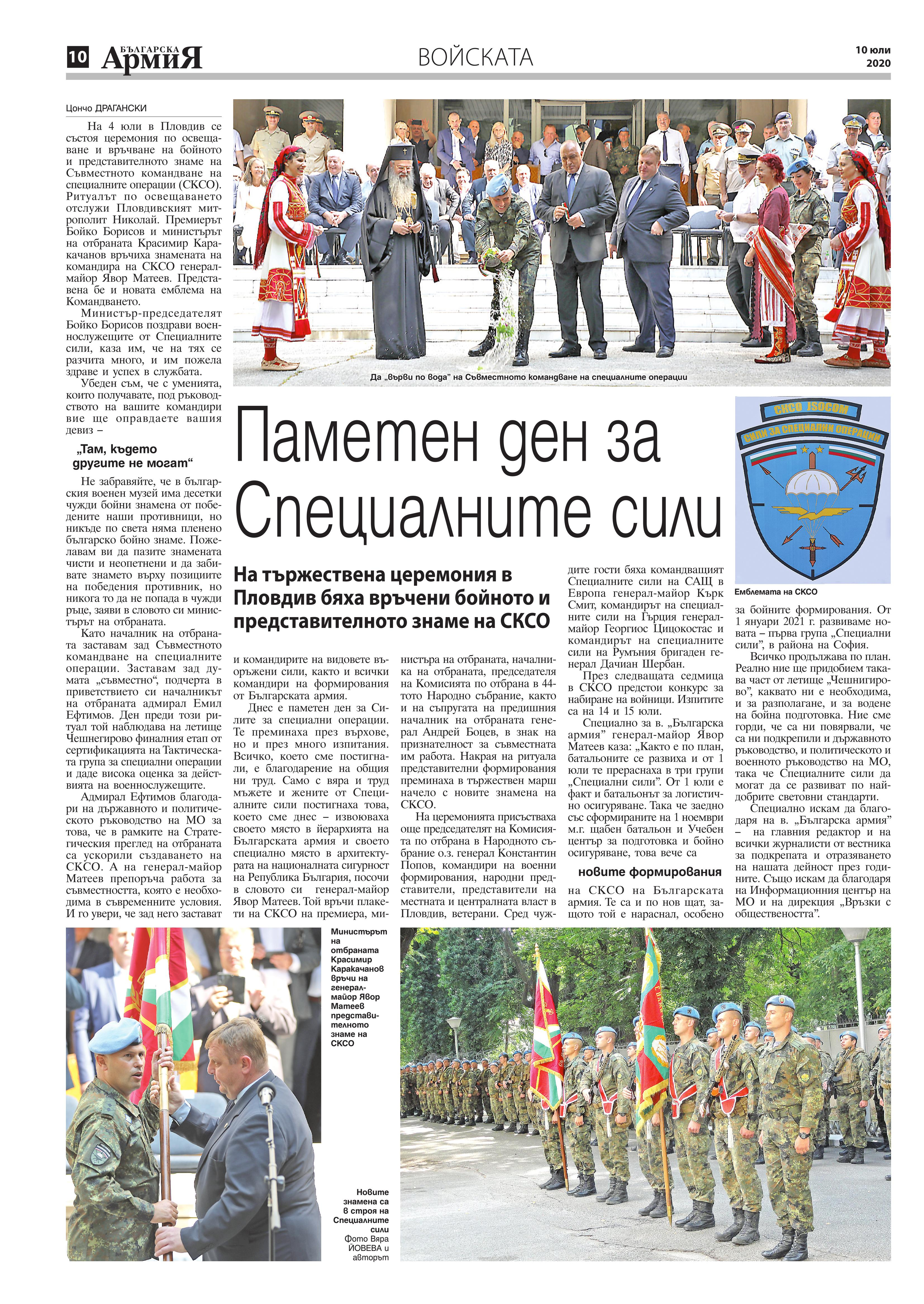 https://www.armymedia.bg/wp-content/uploads/2015/06/10.page1_-146.jpg