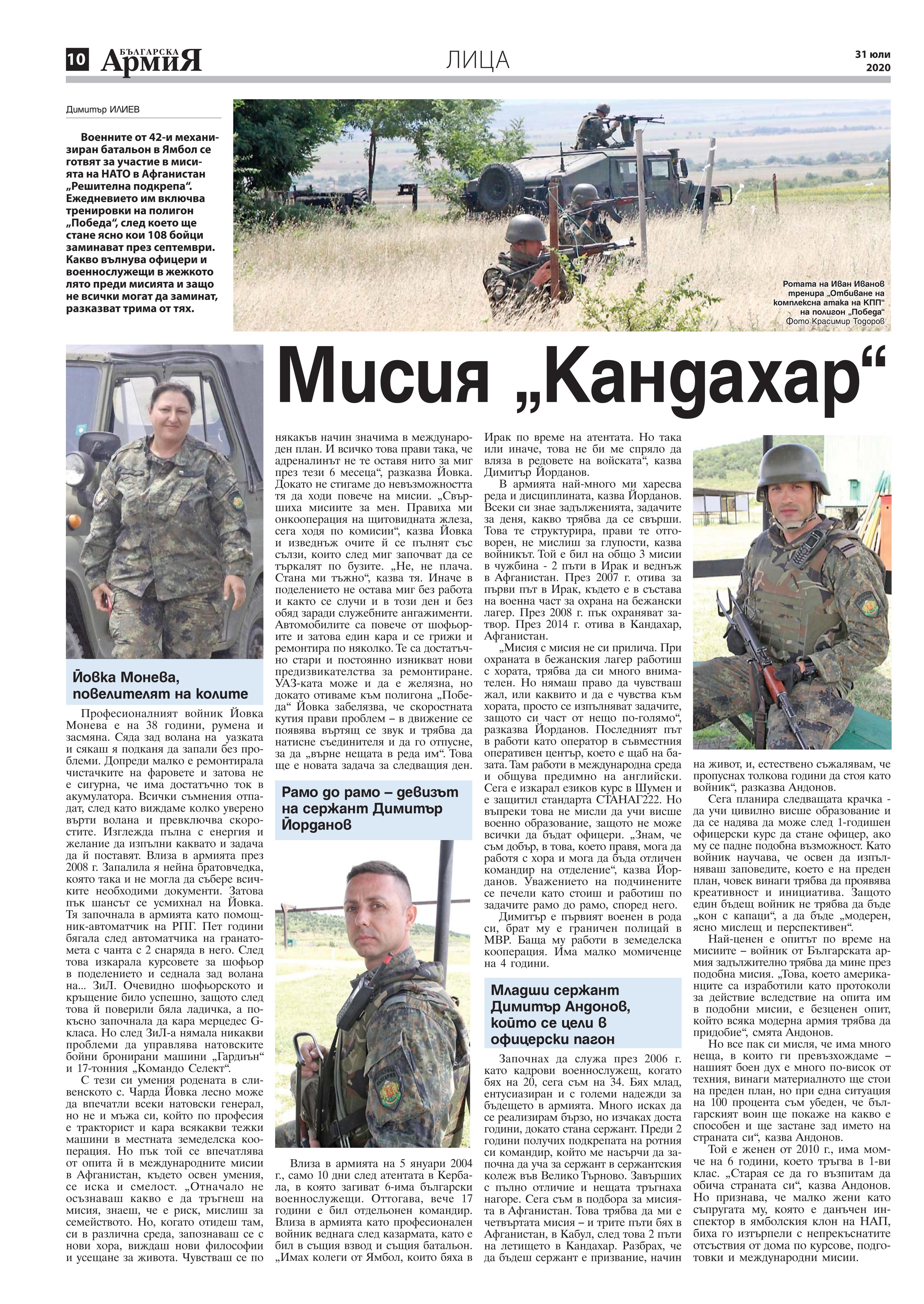 https://www.armymedia.bg/wp-content/uploads/2015/06/10.page1_-148.jpg