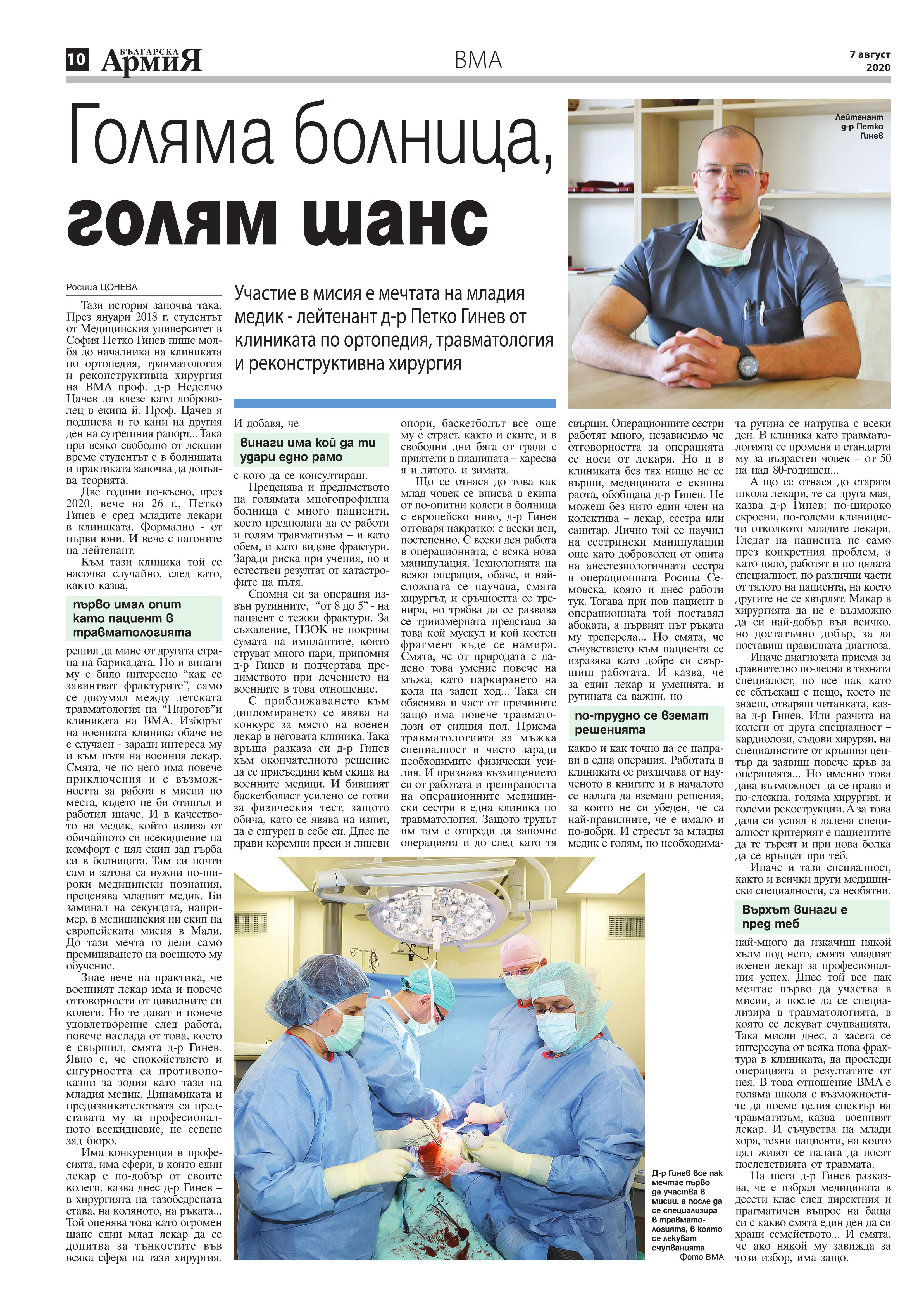 https://www.armymedia.bg/wp-content/uploads/2015/06/10.page1_-149.jpg