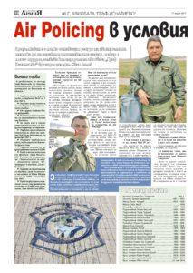 https://www.armymedia.bg/wp-content/uploads/2015/06/10.page1_-17-213x300.jpg
