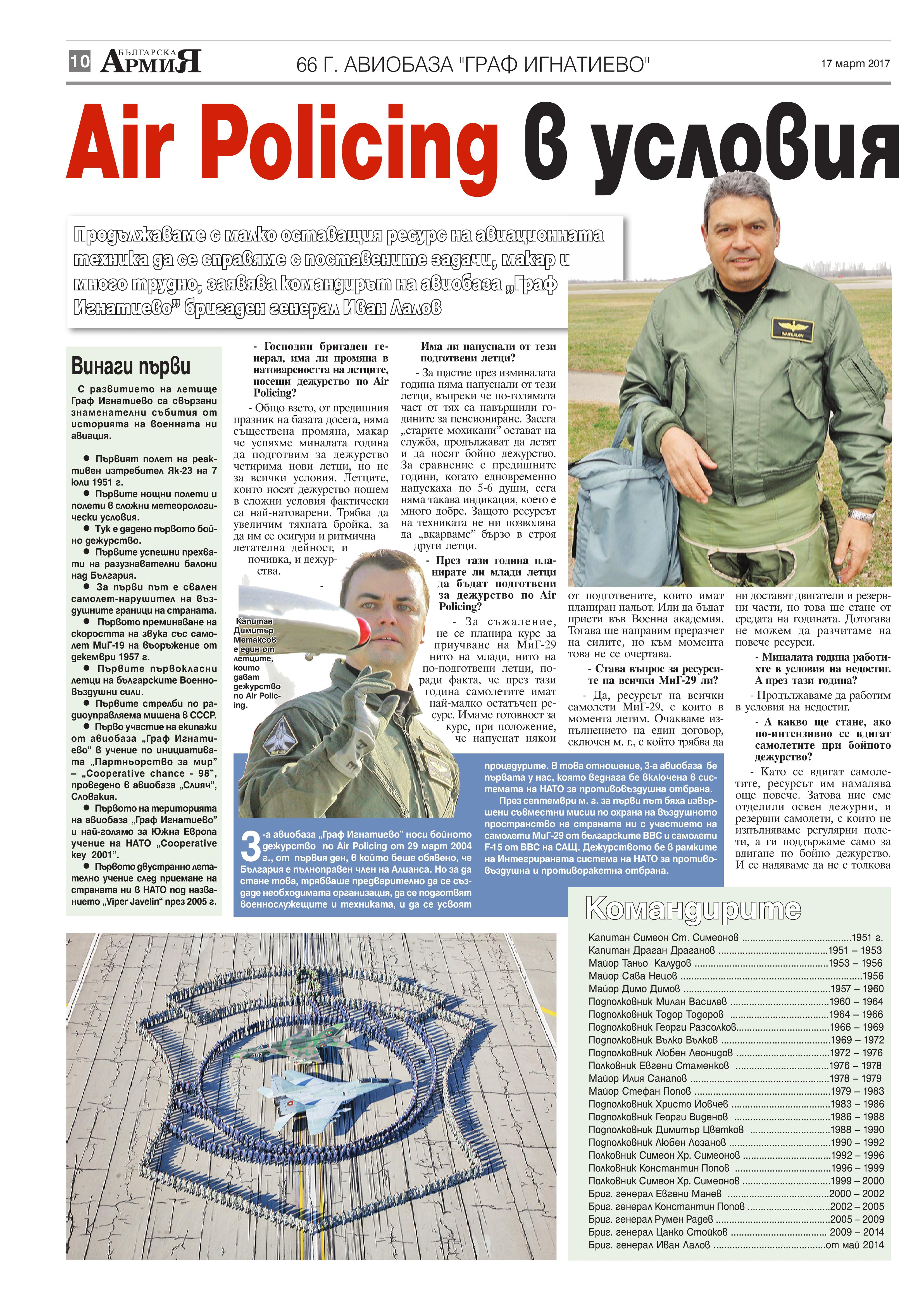 https://www.armymedia.bg/wp-content/uploads/2015/06/10.page1_-17.jpg