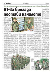 https://www.armymedia.bg/wp-content/uploads/2015/06/10.page1_-18-213x300.jpg